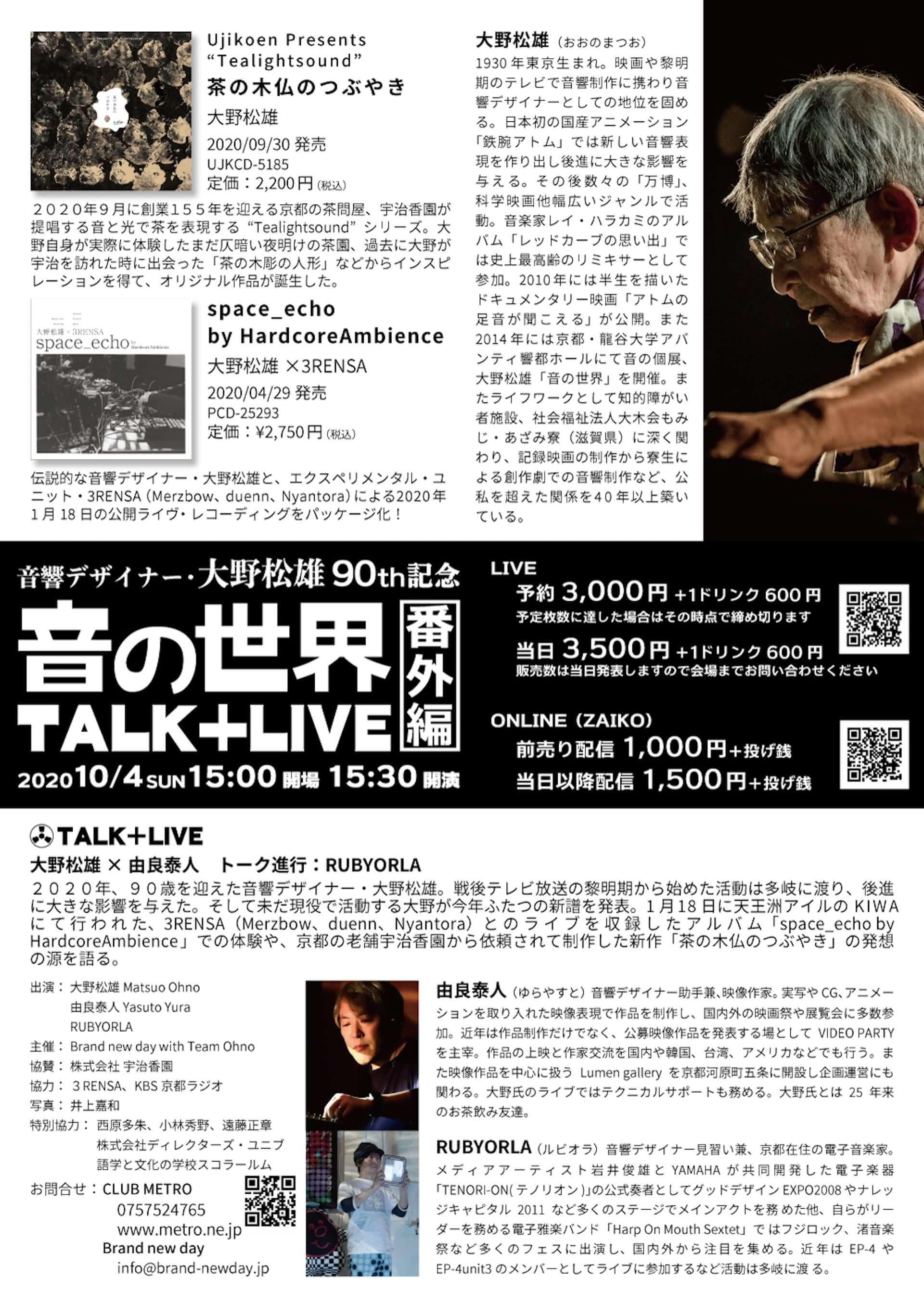 大野松雄の90歳記念イベント<音の世界—番外編—>が京都メトロで開催決定!由良泰人、RUBYORLAを迎えて生配信 music200911_matsuo-ohno_3-1920x2713