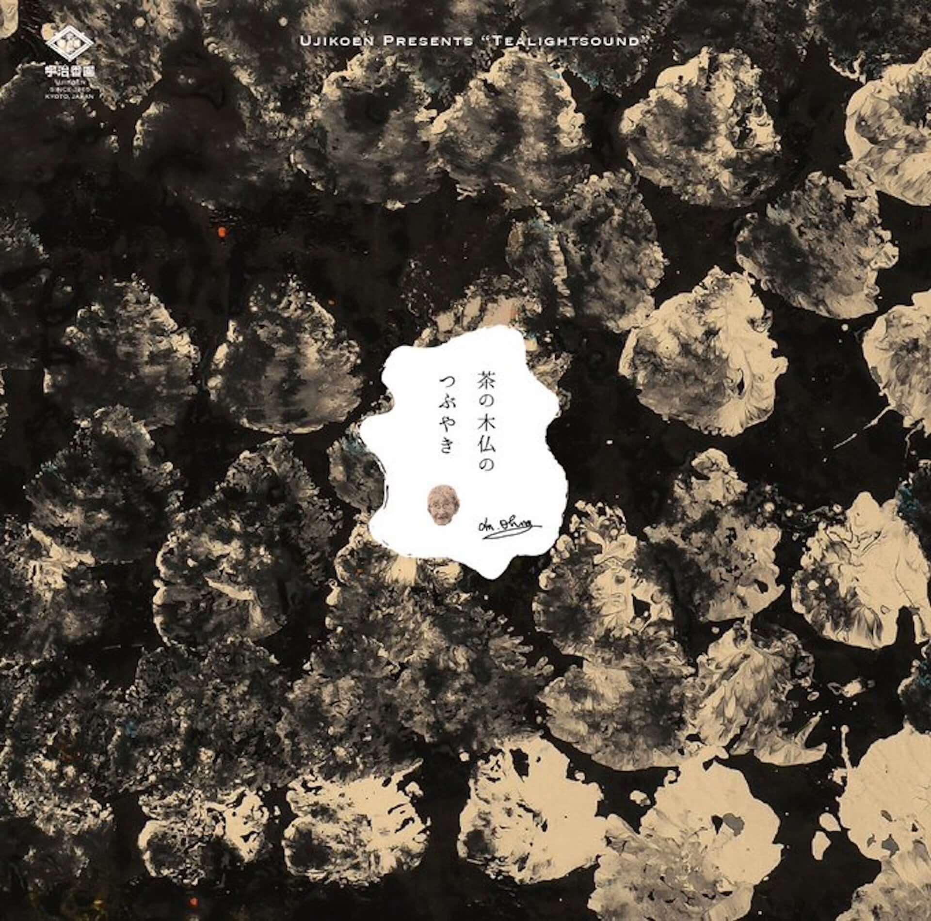 大野松雄の90歳記念イベント<音の世界—番外編—>が京都メトロで開催決定!由良泰人、RUBYORLAを迎えて生配信 music200911_matsuo-ohno_5-1920x1900