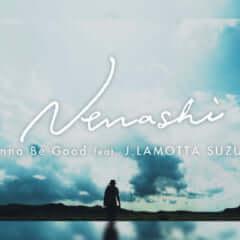 Gonna Be Good feat. J.LAMOTTA すずめ