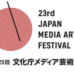 第23回文化庁メディア芸術祭受賞作品展