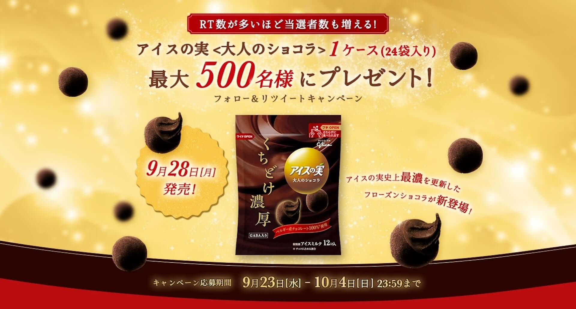 """『アイスの実』史上最も濃厚なフローズンショコラ""""大人のショコラ""""が発売決定!プレゼントキャンペーンも実施 gourmet200915_icenomi_1-1920x1032"""