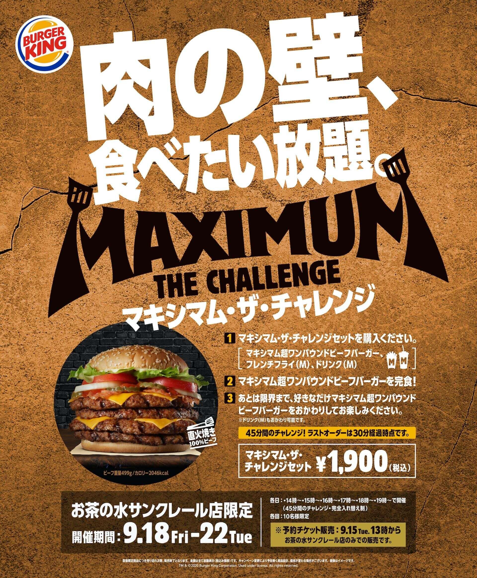 バーガーキングの最強のハンバーガーに挑め!『マキシマム超ワンパウンドビーフバーガー』が食べ放題となる期間限定キャンペーン<マキシマム・ザ・チャレンジ>開催決定 gourmet200915_burgerking_1-1920x2324