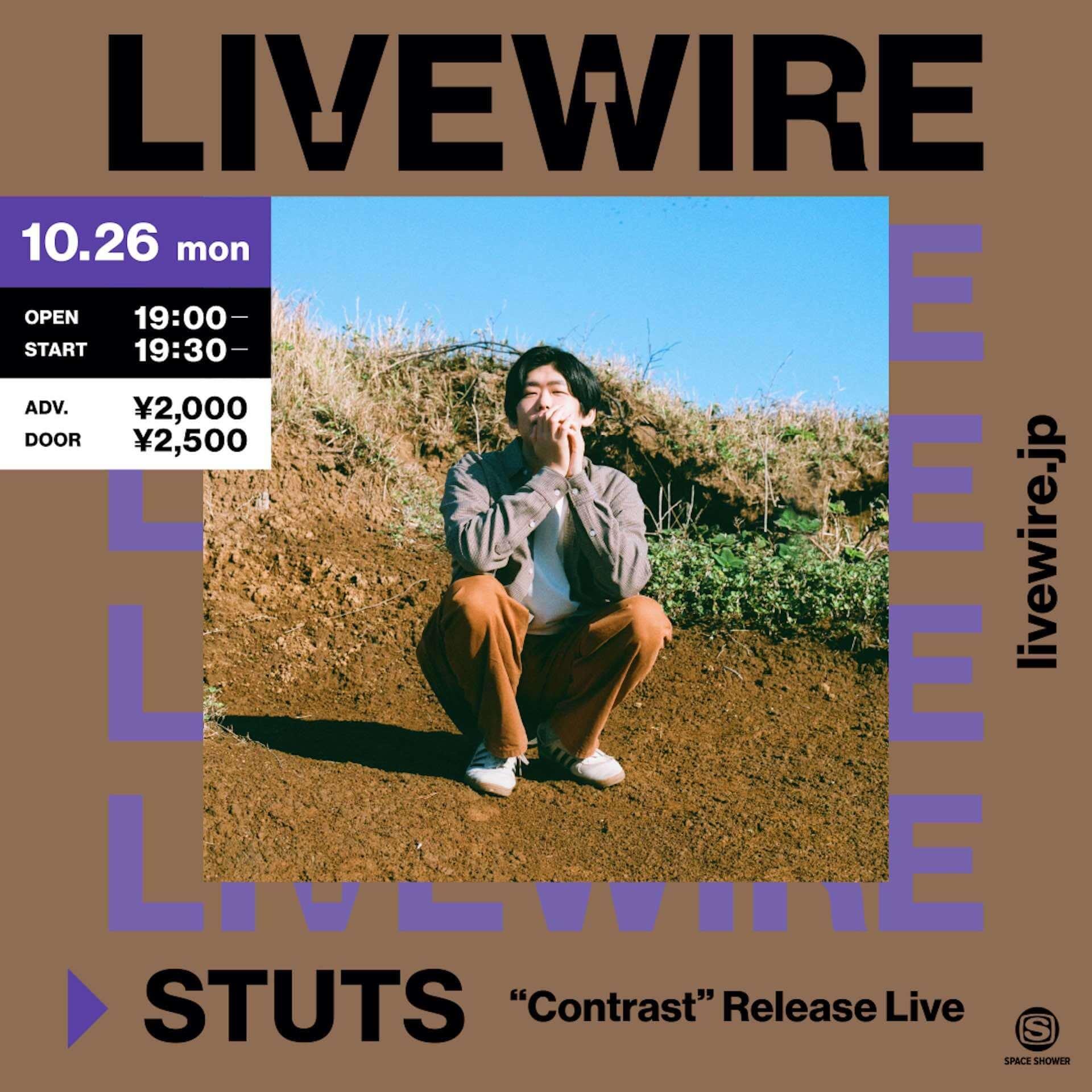 """STUTSがミニアルバム『Contrast』をリリース!SUMIN、Daichi Yamamoto、鎮座DOPENESSを迎えた""""Mirrors""""のMVも公開 music200916_stuts_2-1920x1920"""