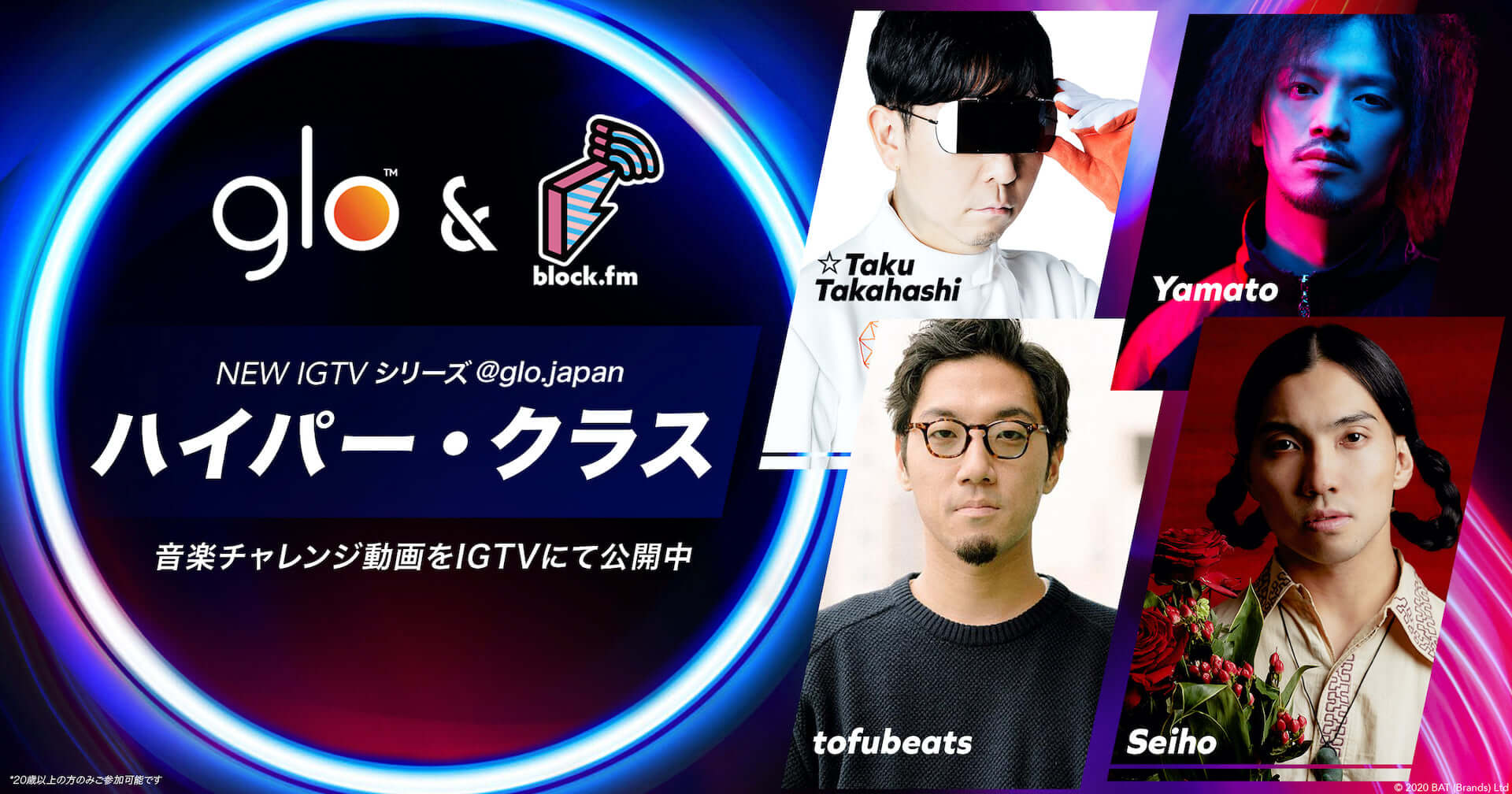 Seiho、tofubeats、Yamato、☆Taku Takahashiが様々なお題に挑戦!glo™とblock.fmが贈る動画シリーズが公開 music200916_glo-blockfm_1-1920x1008