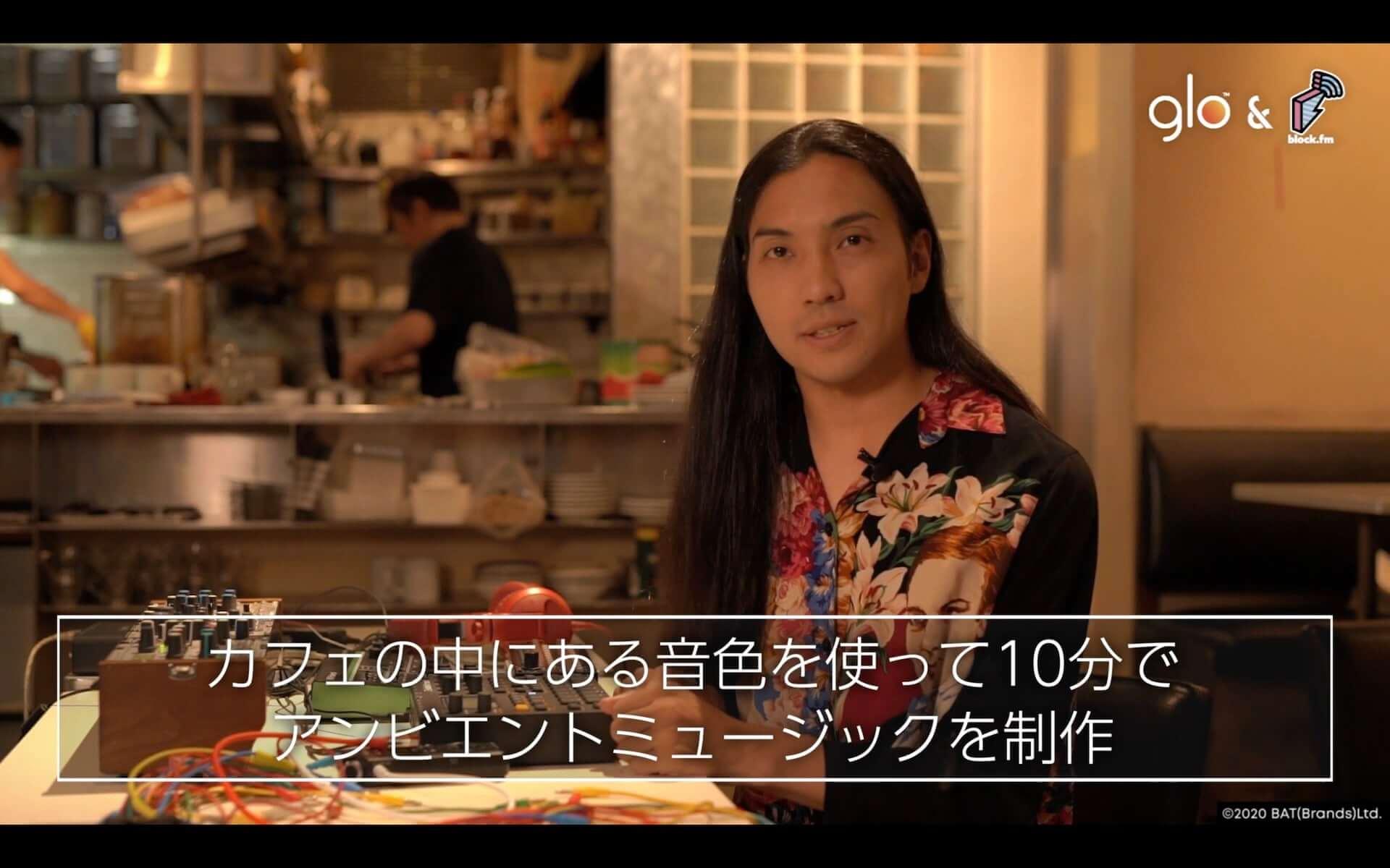 Seiho、tofubeats、Yamato、☆Taku Takahashiが様々なお題に挑戦!glo™とblock.fmが贈る動画シリーズが公開 music200916_glo-blockfm_10-1920x1200