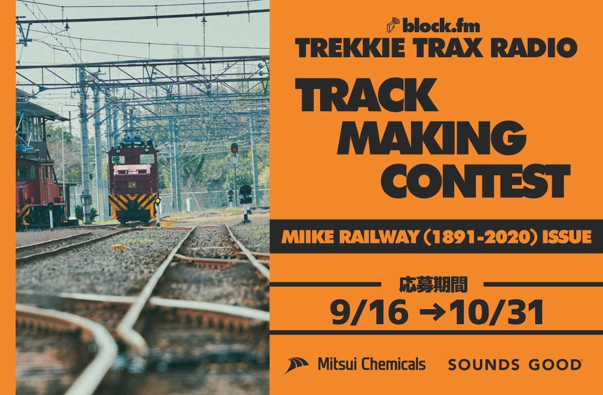 """炭鉱電車の""""音""""を使った楽曲制作コンテストがblock.fm『TREKKIE TRAX RADIO』にて開催!最優秀作品は〈TREKKIE TRAX〉よりリリース music200917_track-making-contest_5-1920x1259"""