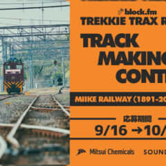 TRACK MAKING CONTEST