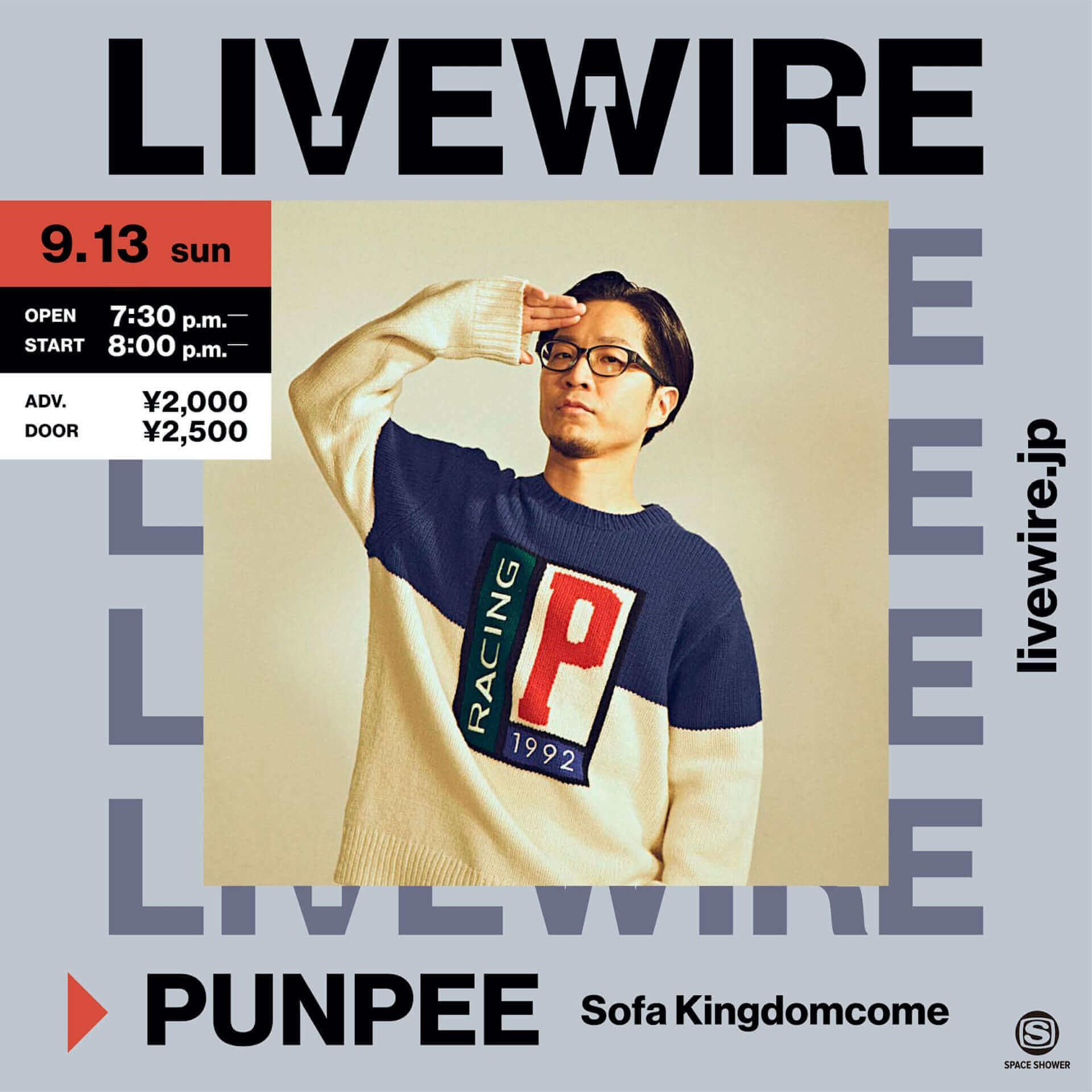 LIVEWIRE PUNPEE<Sofa Kingdomcome>のイースターエッグを一挙紹介! by みやーんZZ music200918_punpee_livewire_19