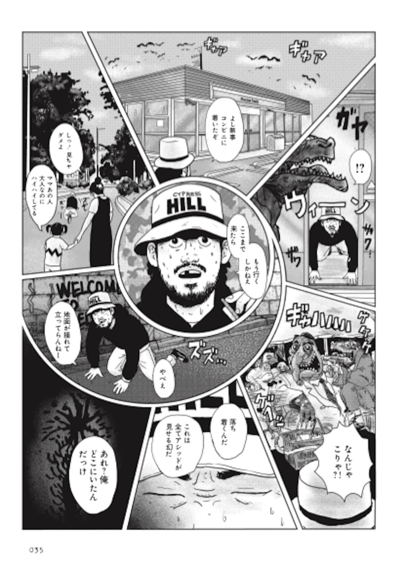 漫画『少年イン・ザ・フッド』単行本化インタビュー|Ghetto Hollywoodに影響を与えた作品たち interview200907_ghettohollywood_12-1