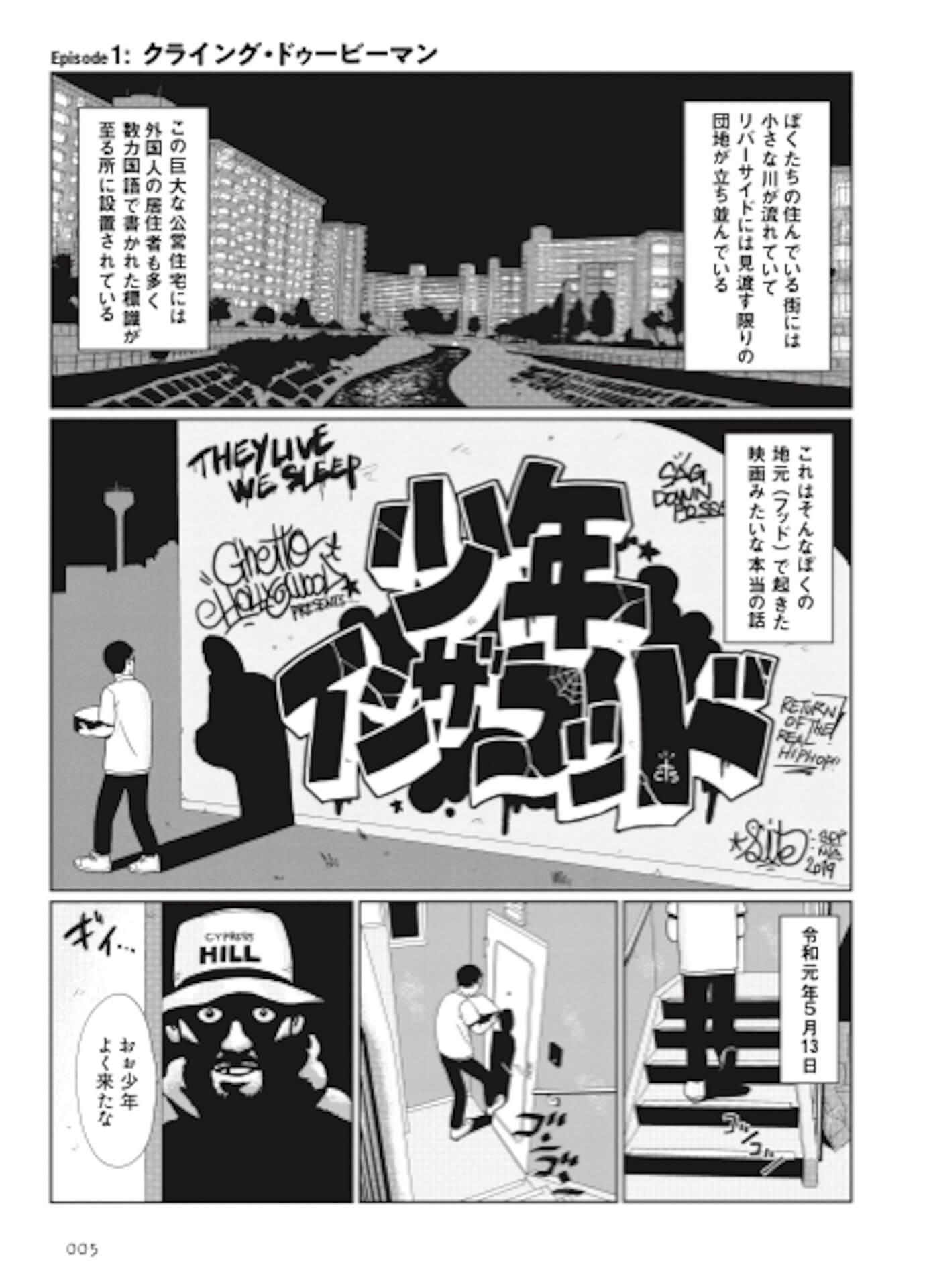 漫画『少年イン・ザ・フッド』単行本化インタビュー|Ghetto Hollywoodに影響を与えた作品たち interview200907_ghettohollywood_11