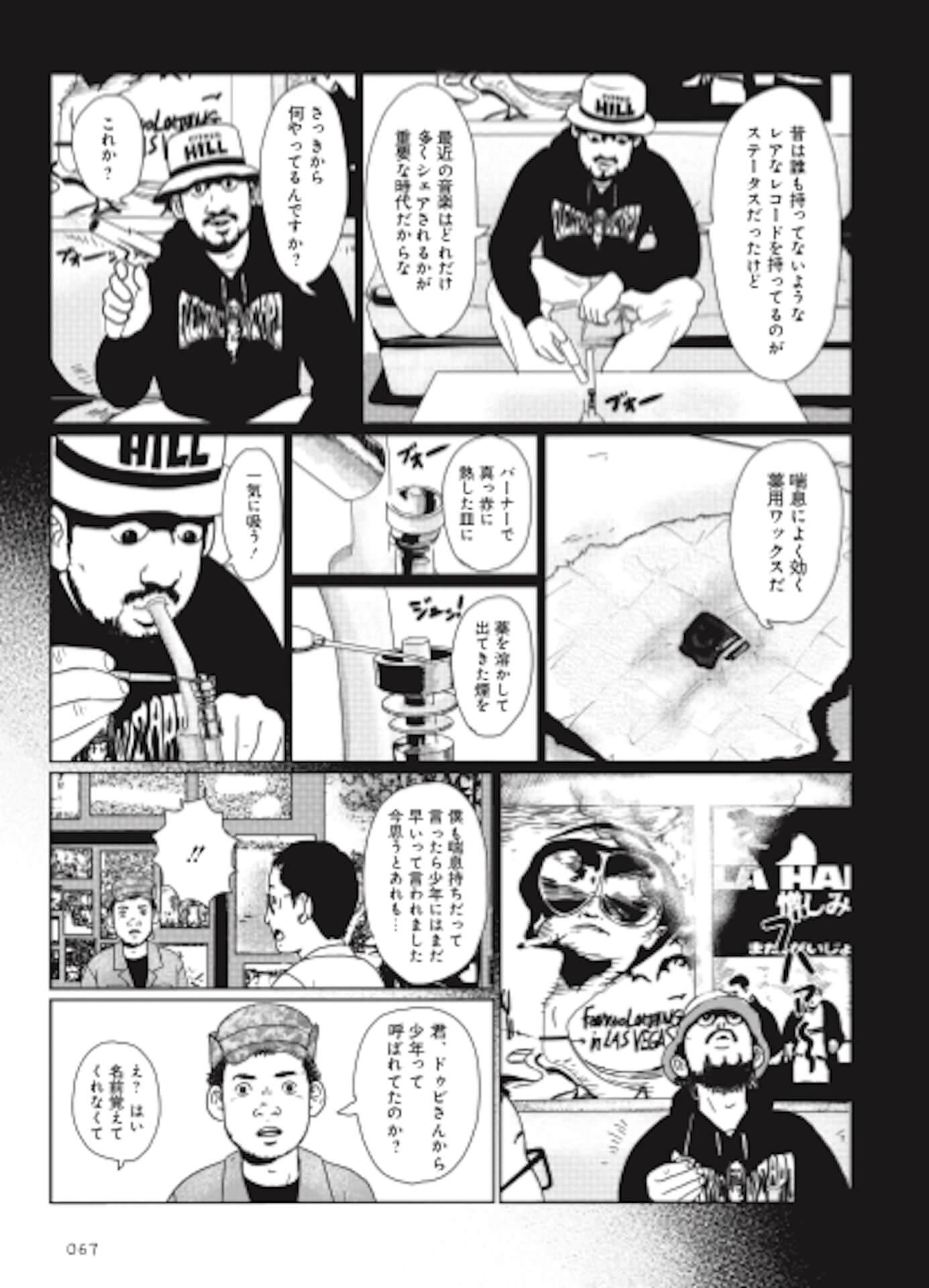 漫画『少年イン・ザ・フッド』単行本化インタビュー|Ghetto Hollywoodに影響を与えた作品たち interview200907_ghettohollywood_15