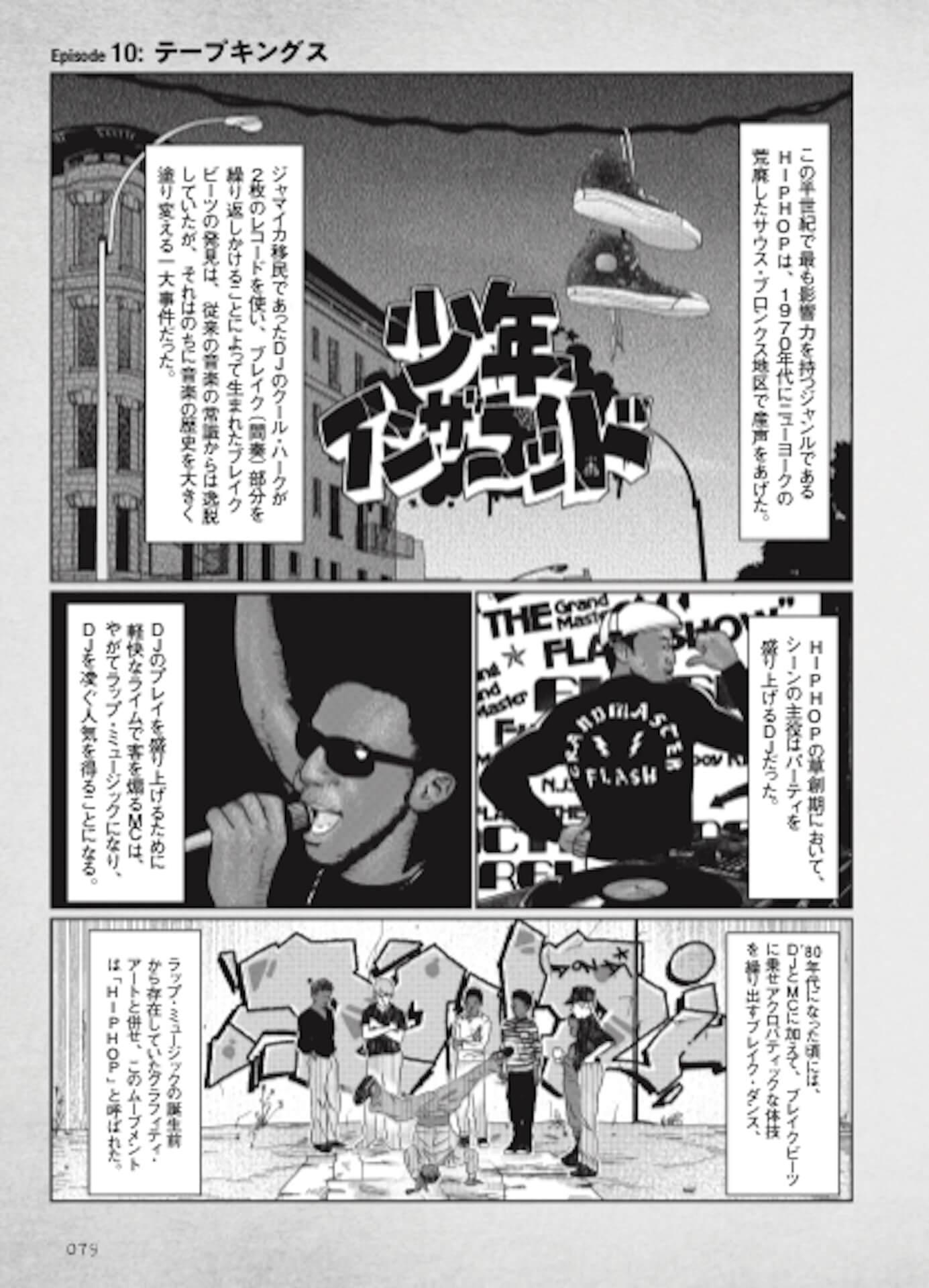 漫画『少年イン・ザ・フッド』単行本化インタビュー|Ghetto Hollywoodに影響を与えた作品たち interview200907_ghettohollywood_16