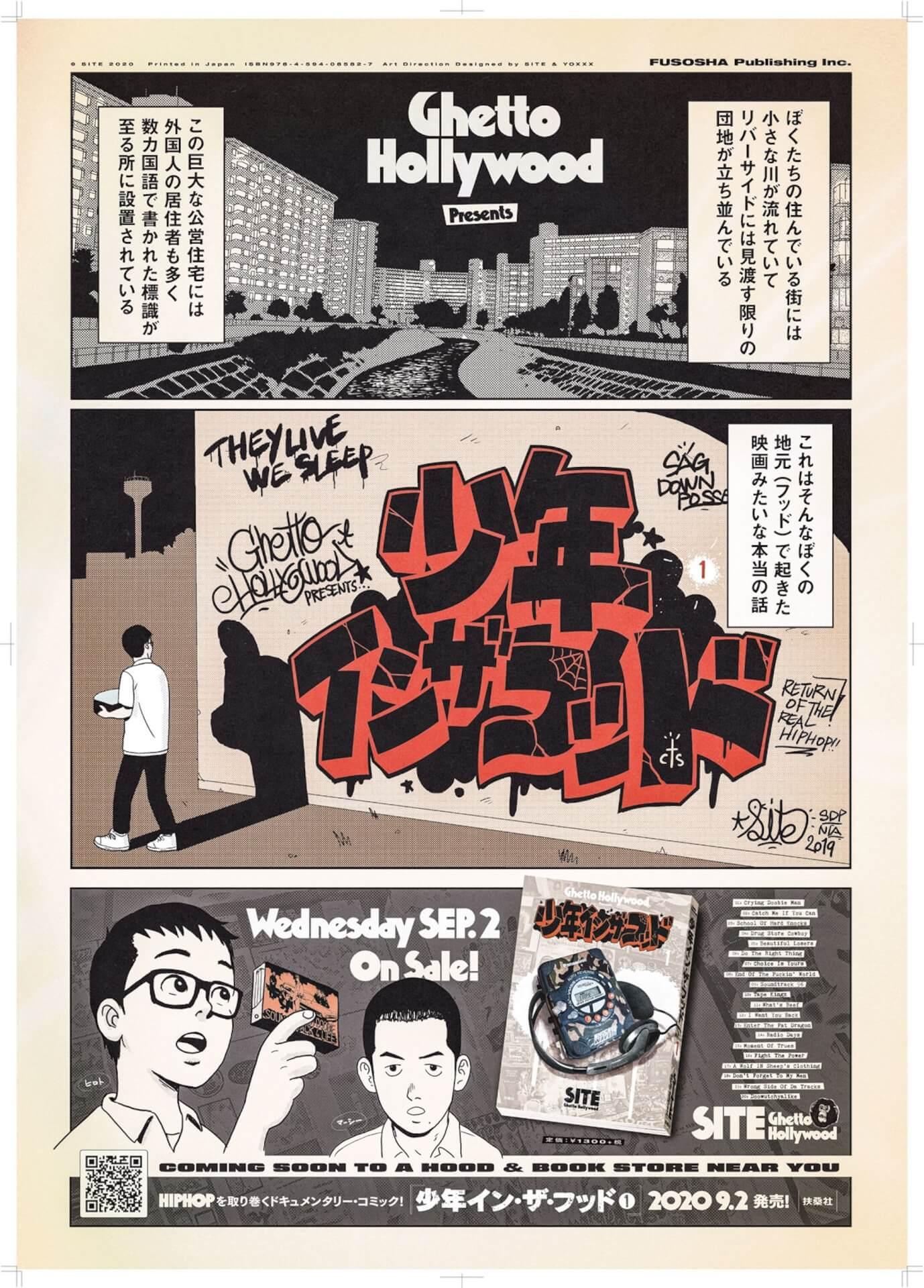 Ghetto Hollywoodのマンガ家デビュー作『少年イン・ザ・フッド』第1巻が重版決定!特別記念グラフィックが完成&スペシャルメッセージも art200919_shoneninthehood_2