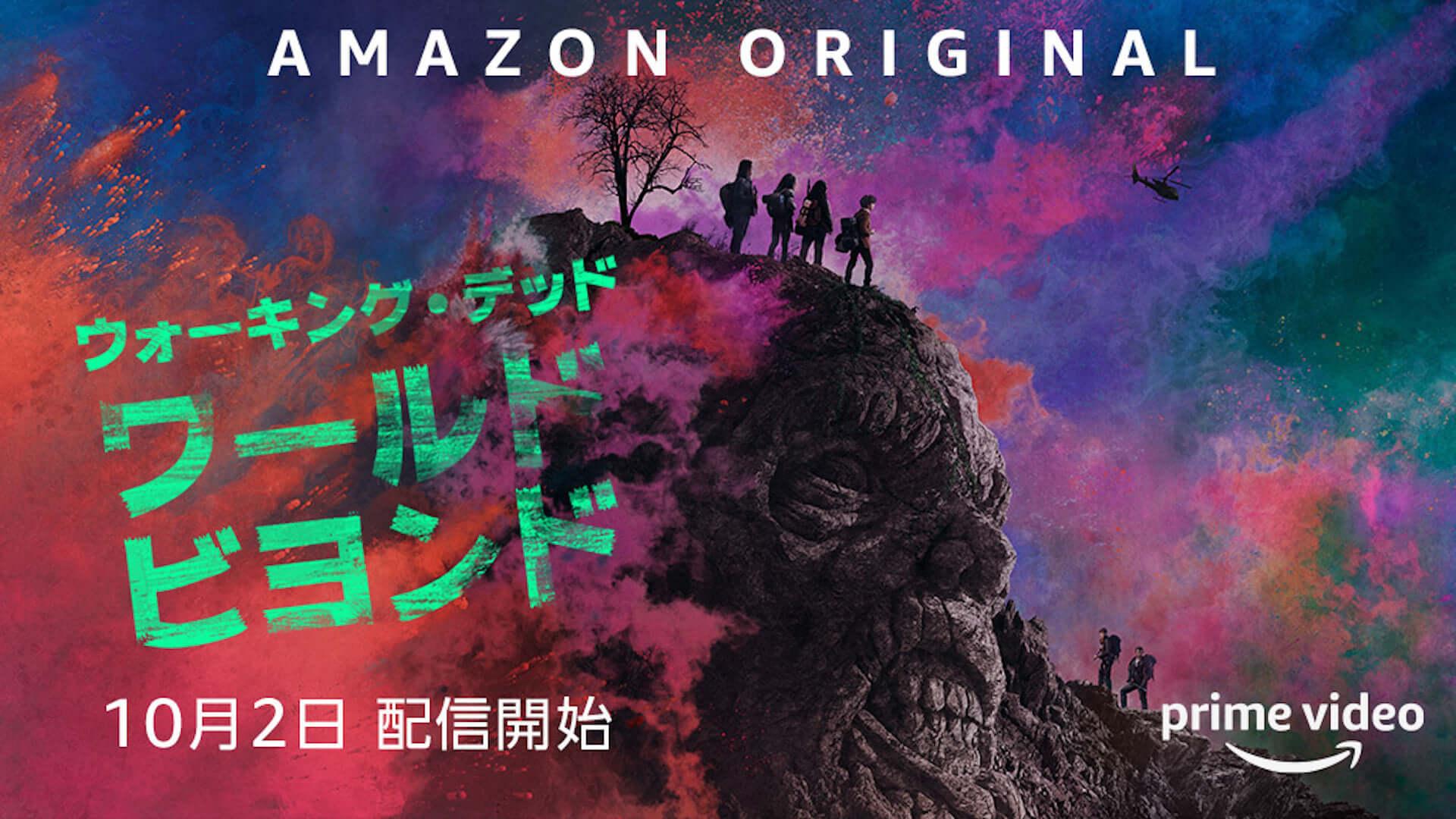 Amazon Prime Video10月新着コンテンツに『名探偵ピカチュウ』や『ウォーキング・デッド:ワールド・ビヨンド』など続々登場!アニメには『池袋ウエストゲートパーク』『呪術廻戦』も film200924_amazonprimevideo_6-1920x1080