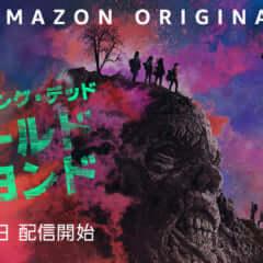 Amazon Original 『ウォーキング・デッド:ワールド・ビヨンド』