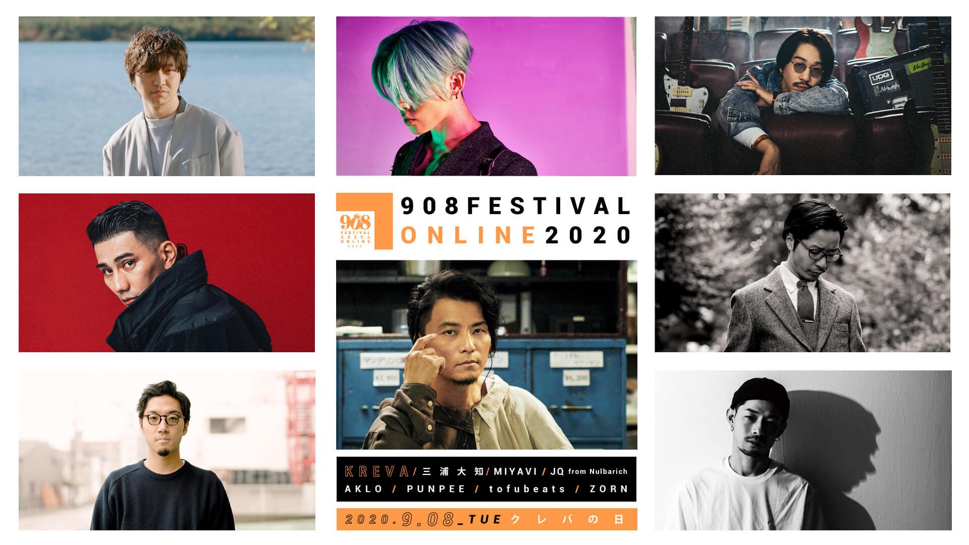 三浦大知、MIYAVI、tofubeats、PUNPEEなど豪華キャストが集結!KREVA主催の音楽フェス<908 FESTIVAL ONLINE 2020>ライブ配信決定 music2020824-908fes