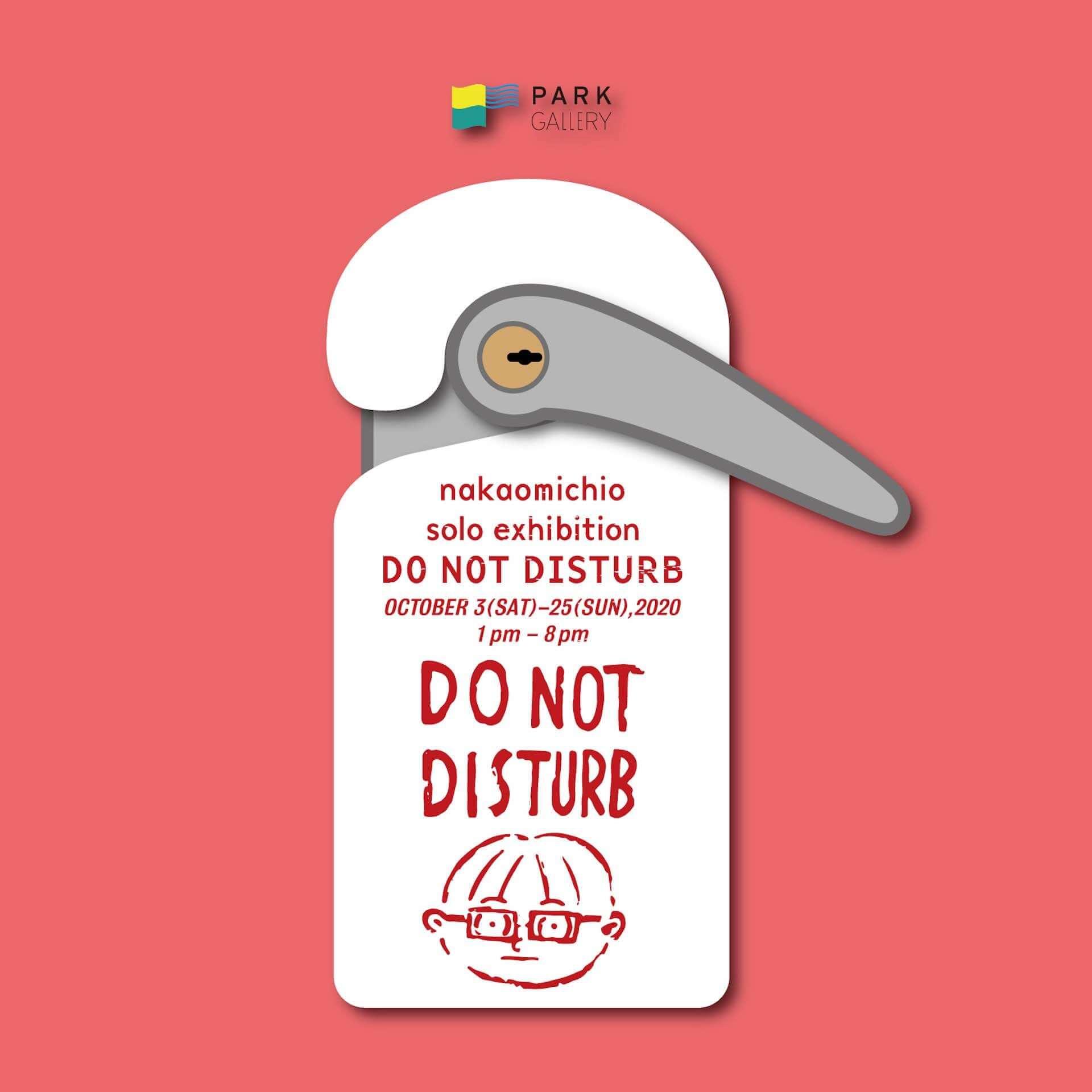 イラストレーター・なかおみちおが3年ぶりの個展<DO NOT DISTURB>をPARK GALLERYにて開催決定!新作も展示 art200924_nakaomichio_8-1920x1920