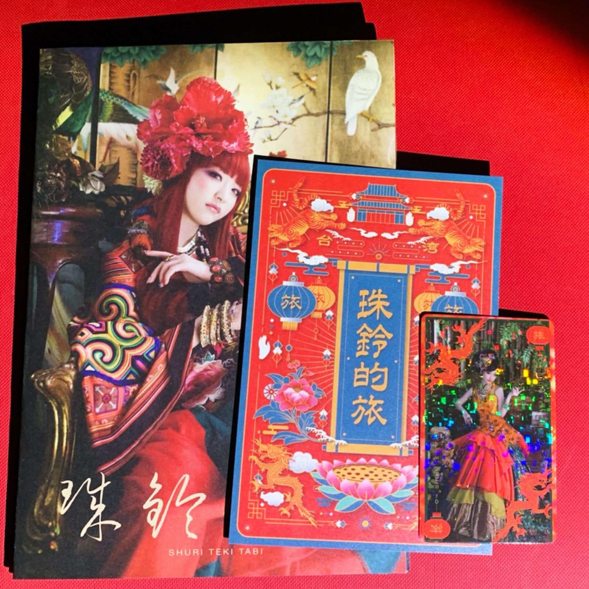 """珠 鈴が台湾での旅をテーマにした新曲""""そしてバスに戻る""""をデジタルリリース!自主制作のZINEも発売 music200925_shuri_1-1920x1920"""