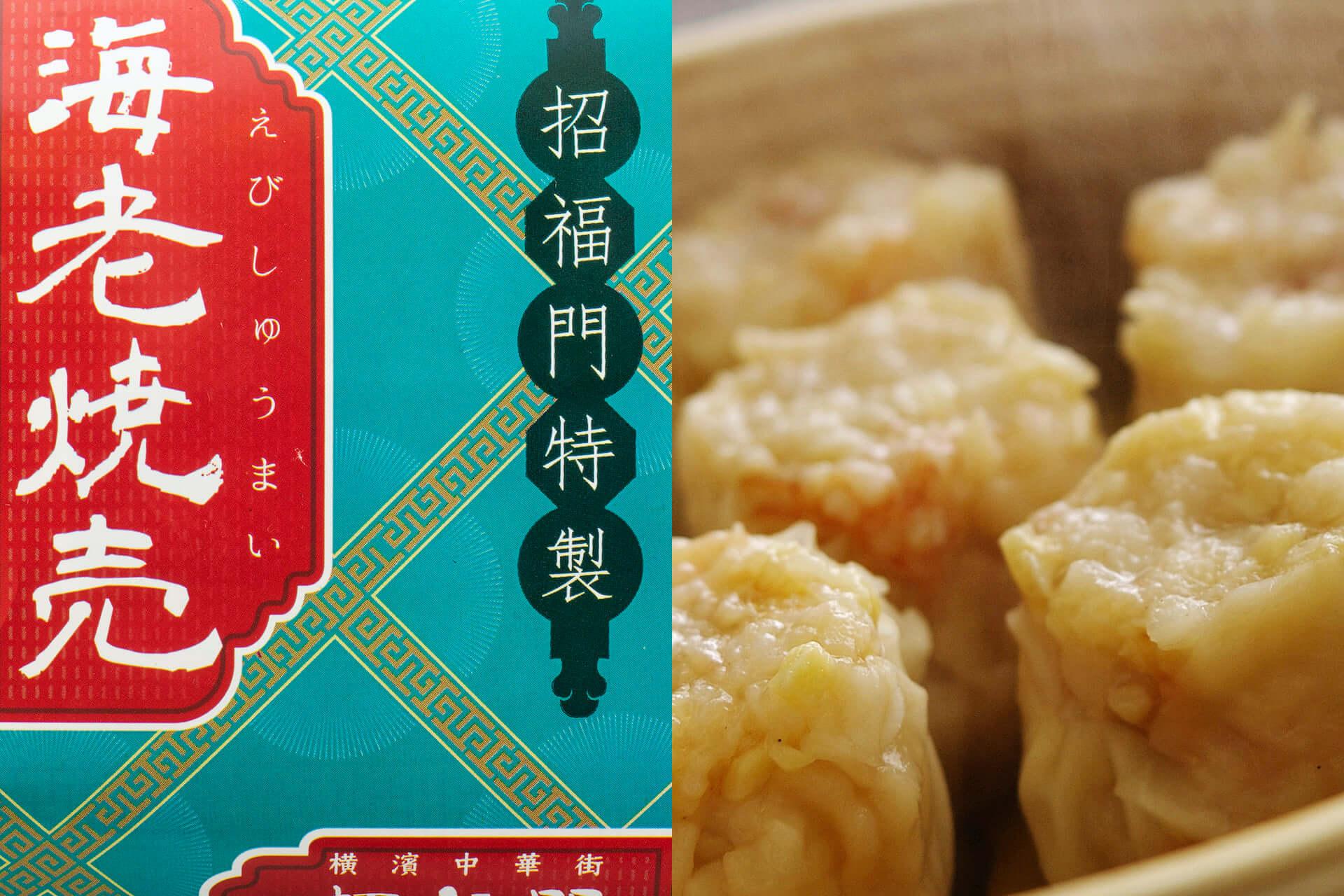 招福門の『香港飲茶食べ放題』をおうちでも!しゅうまい、まんじゅうを追加で選べるギフトセットがオンラインで発売 gourmet200925_shofukumon_4-1920x1280