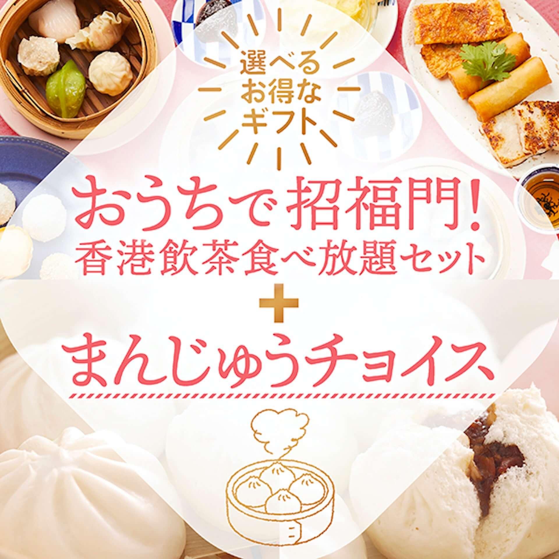 招福門の『香港飲茶食べ放題』をおうちでも!しゅうまい、まんじゅうを追加で選べるギフトセットがオンラインで発売 gourmet200925_shofukumon_1-1920x1920