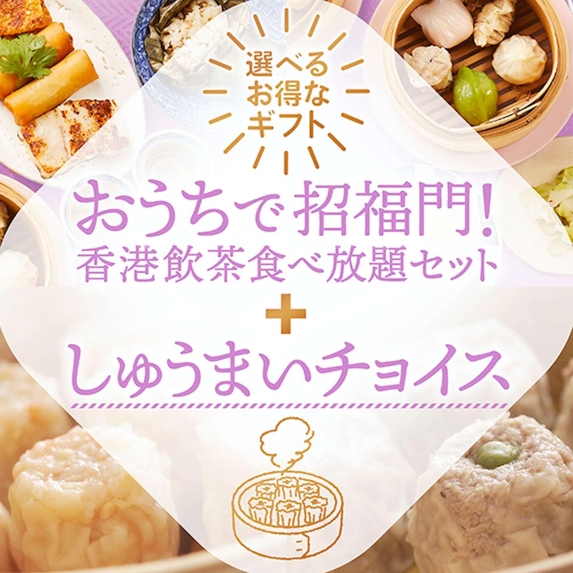 招福門の『香港飲茶食べ放題』をおうちでも!しゅうまい、まんじゅうを追加で選べるギフトセットがオンラインで発売 gourmet200925_shofukumon_2-1920x1920