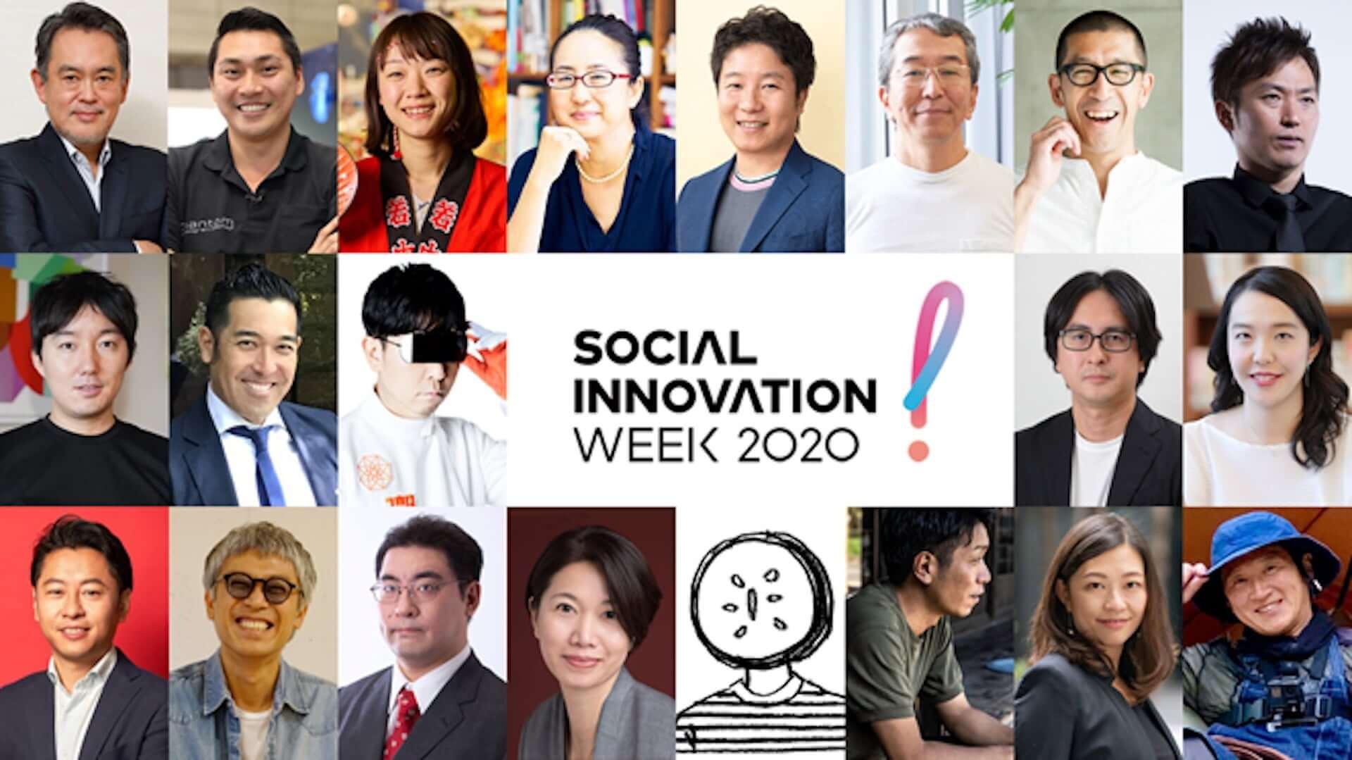 <SOCIAL INNOVATION WEEK SHIBUYA 2020>のカンファレンスに☆Taku Takahashiら21名が参加決定!無料配信も実施 art200925_siw2020_1-1920x1079