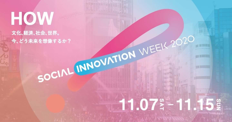 宇川直宏、☆Taku Takahashiらも参加する渋谷の都市フェス<SIW 2020>の魅力とは?柴那典がピックアップ、注目カンファレンス5選も art200925_siw2020_2-1440x755