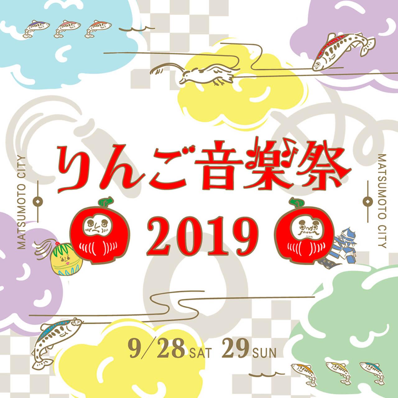 今週末はりんご音楽祭2019というシンデレラ感 ringofes2019