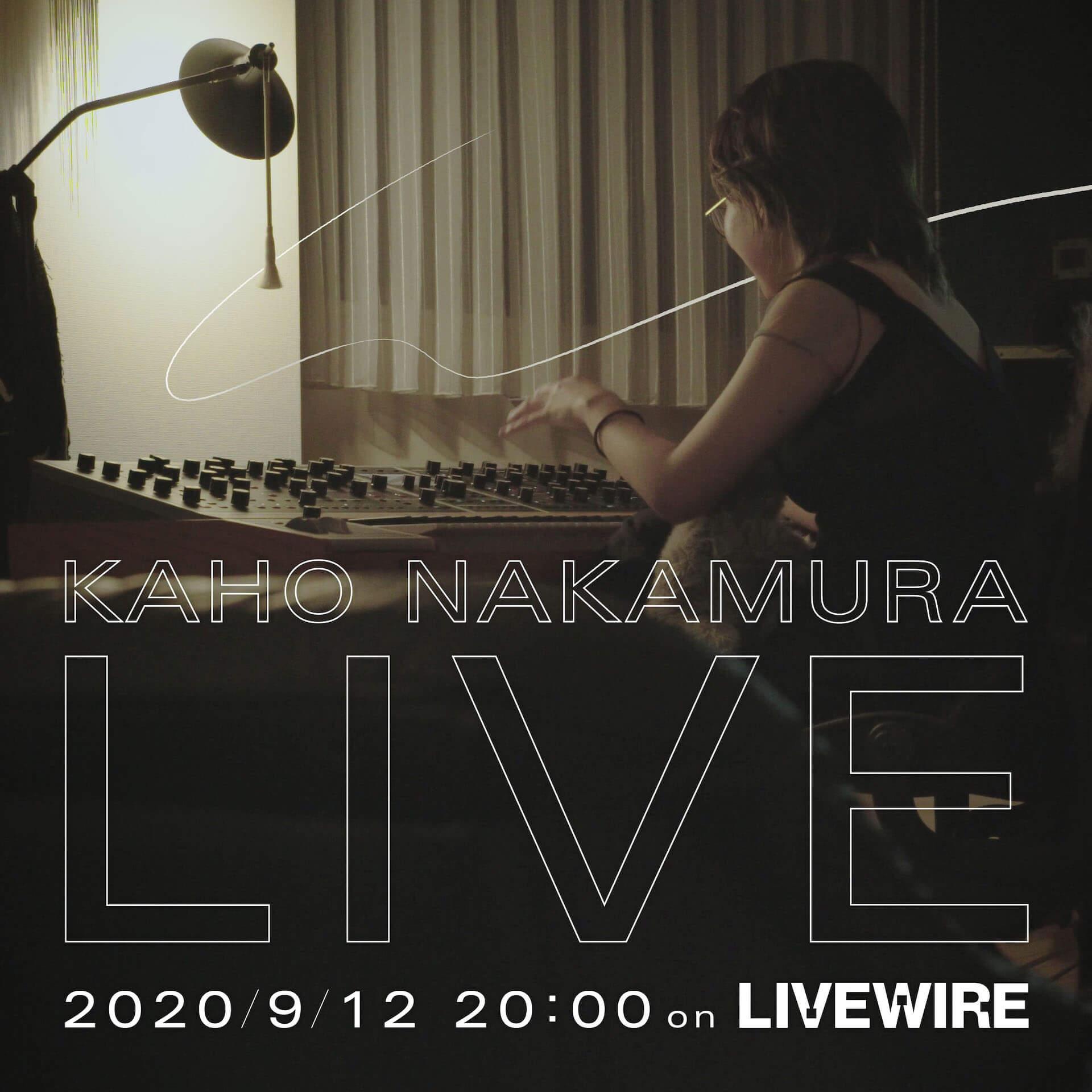 中村佳穂が『LIVE WIRE』にてオンラインライブ開催決定!映画監督・林響太朗と初の共演も music2020826-kahonakamura