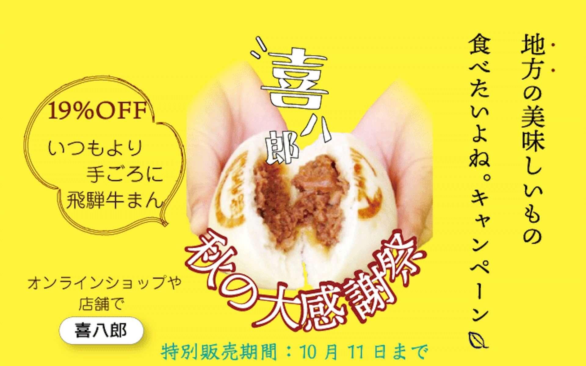 飛騨牛まんを堪能できる秋のお取り寄せグルメが19%OFFの特別価格で発売!喜八郎が期間限定キャンペーンを開始 gourmet200928_kihachiro_4-1920x1200