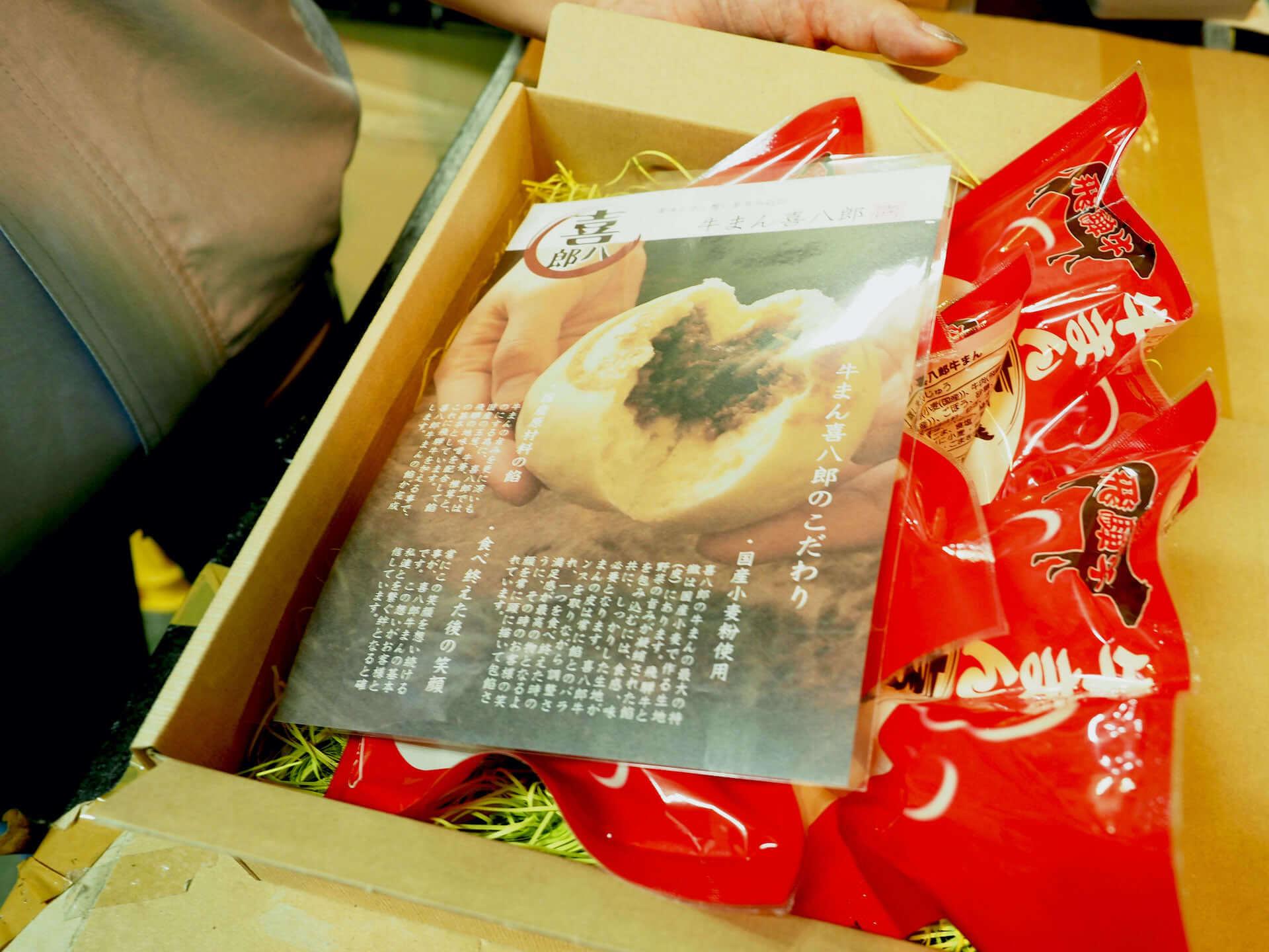 飛騨牛まんを堪能できる秋のお取り寄せグルメが19%OFFの特別価格で発売!喜八郎が期間限定キャンペーンを開始 gourmet200928_kihachiro_5-1920x1440