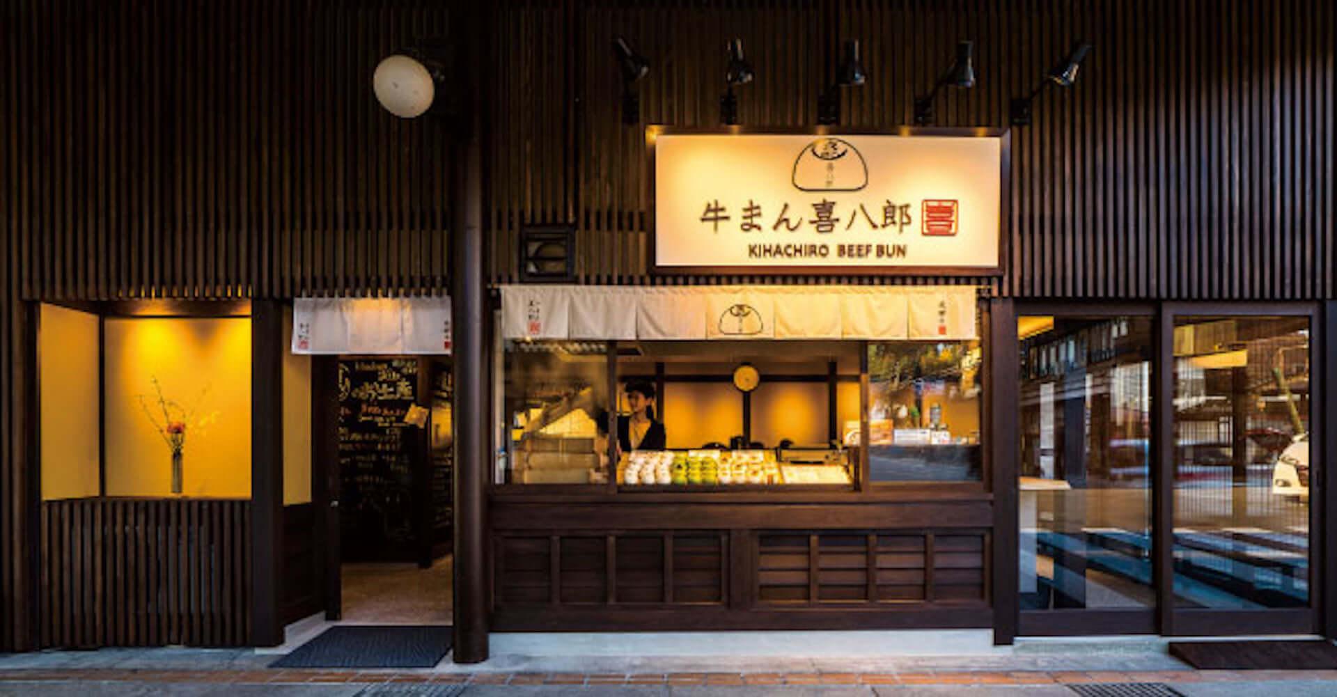 飛騨牛まんを堪能できる秋のお取り寄せグルメが19%OFFの特別価格で発売!喜八郎が期間限定キャンペーンを開始 gourmet200928_kihachiro_7-1920x1001