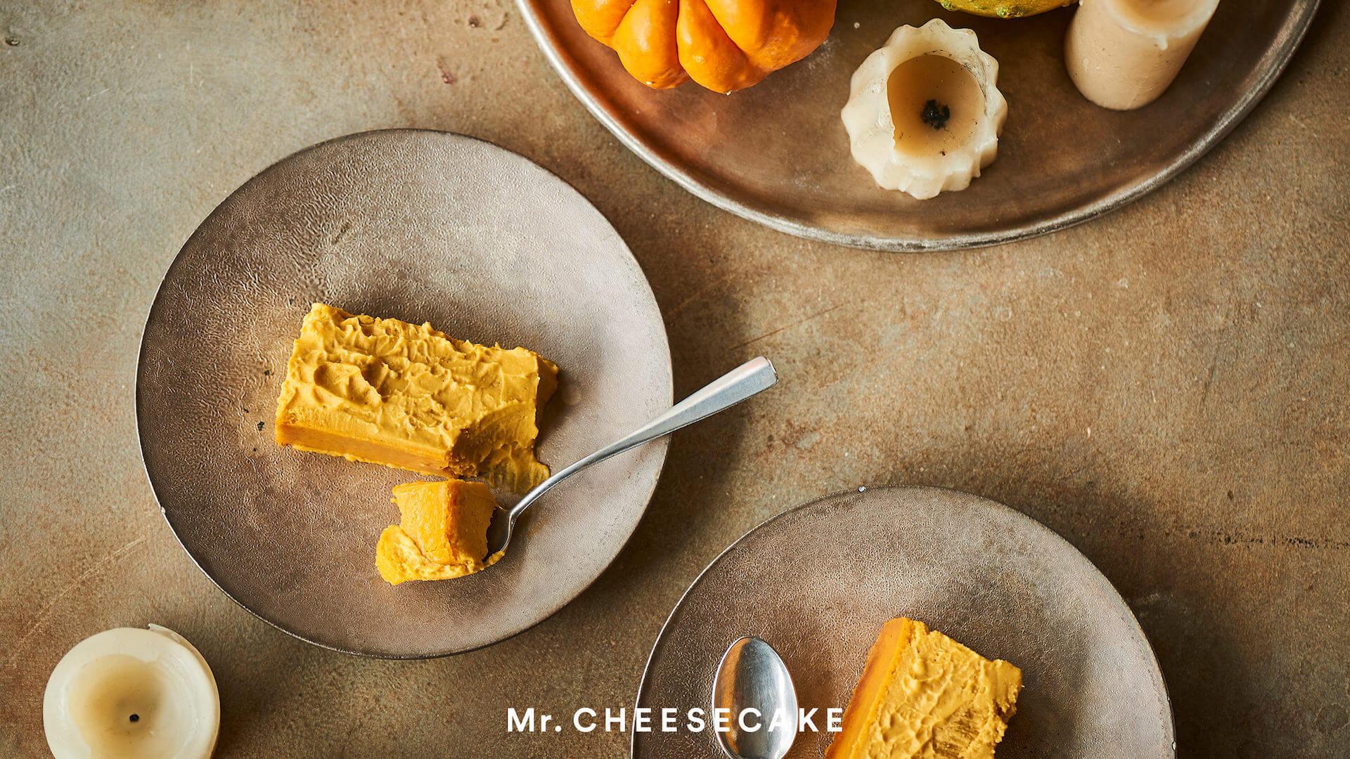 チーズケーキ専門店Mr. CHEESECAKEでハロウィン限定フレーバー「パンプキン バタースコッチ」が数量限定販売決定! gourmet200928_mrcheesecake_7