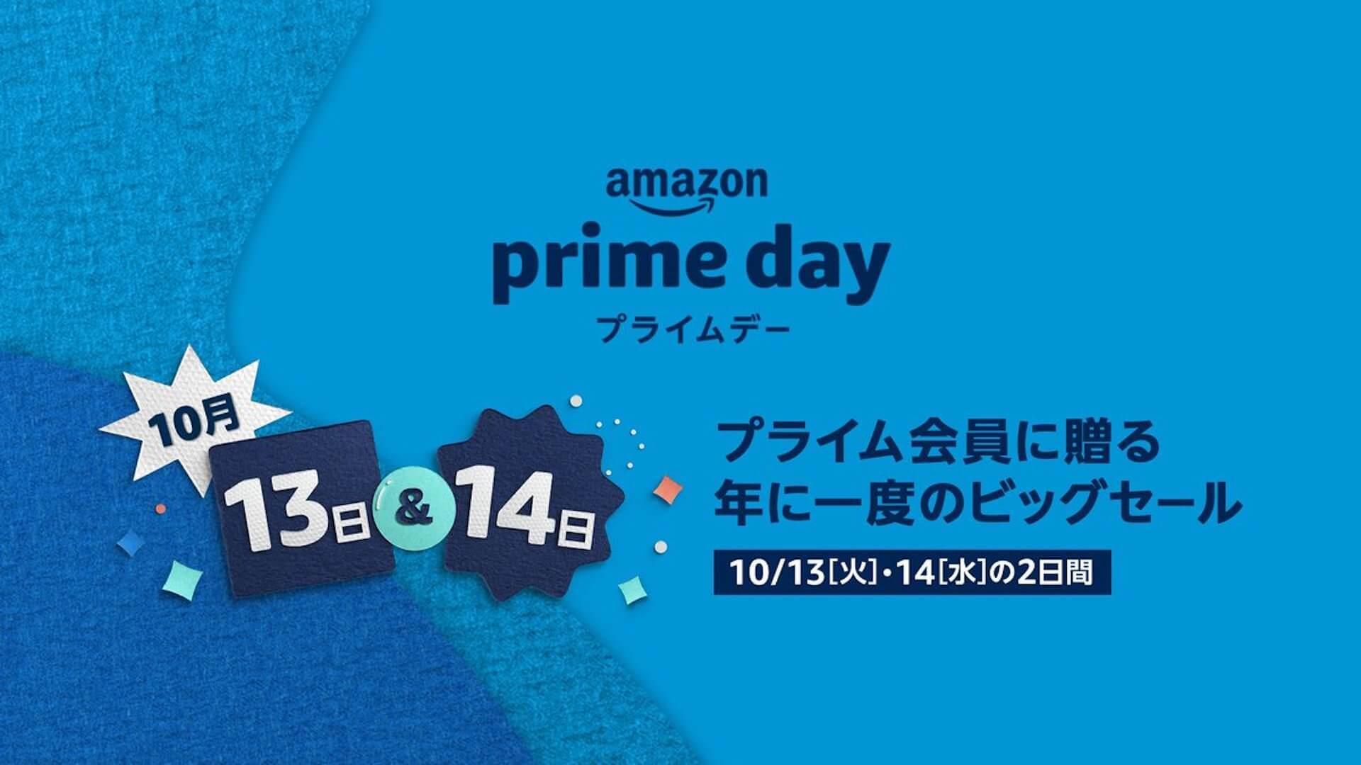 ついに今年のAmazonプライムデー開催日決定!今年も48時間開催&100万点以上が特別価格で販売 tech200928_amazonprimeday_1