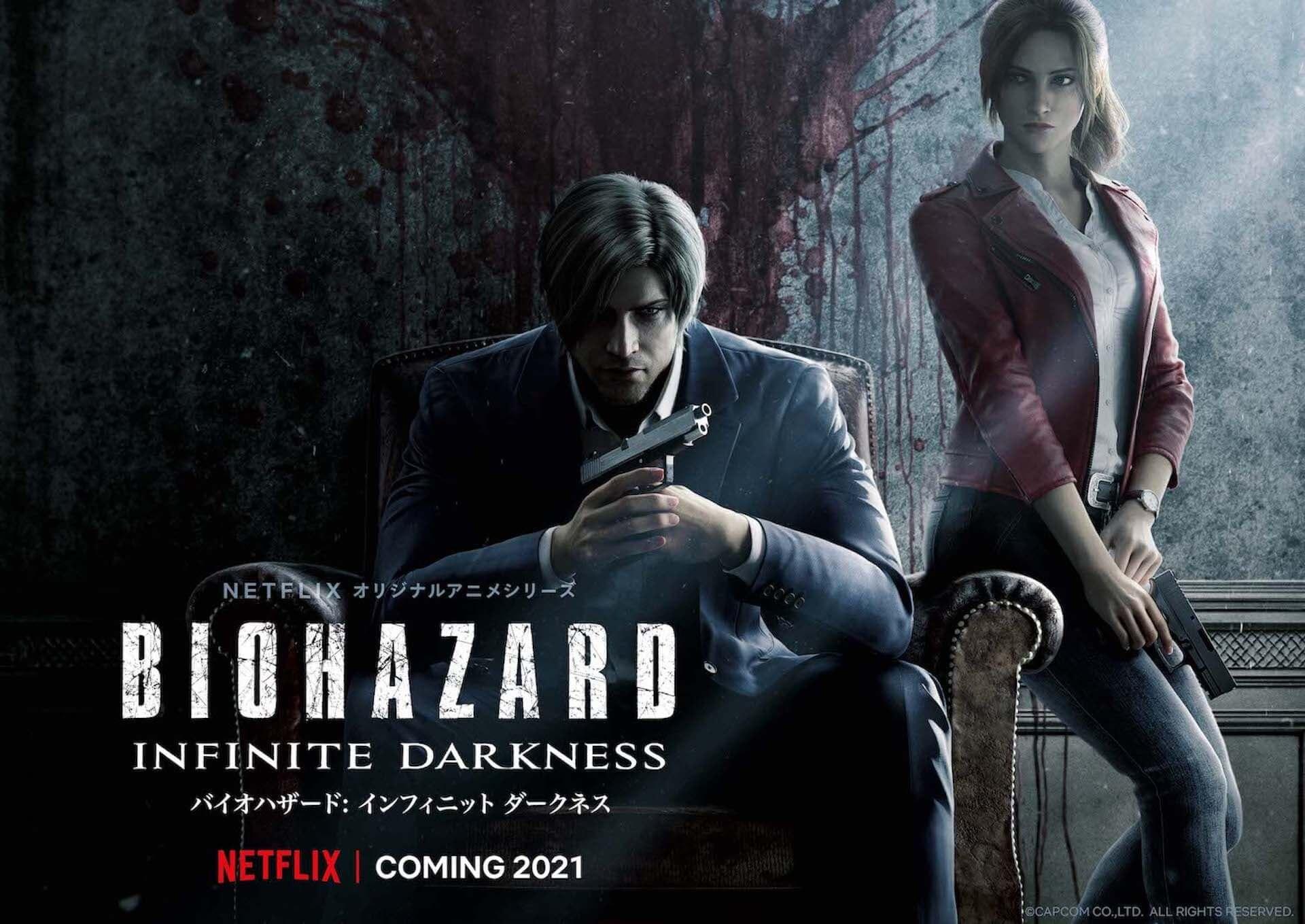 『バイオハザード』初の連続CGドラマ『BIOHAZARD:Infinite Darkness』がNetflixで独占配信決定!ティザービジュアル&PVも解禁 art200928_biohazard-anime_1-1920x1359