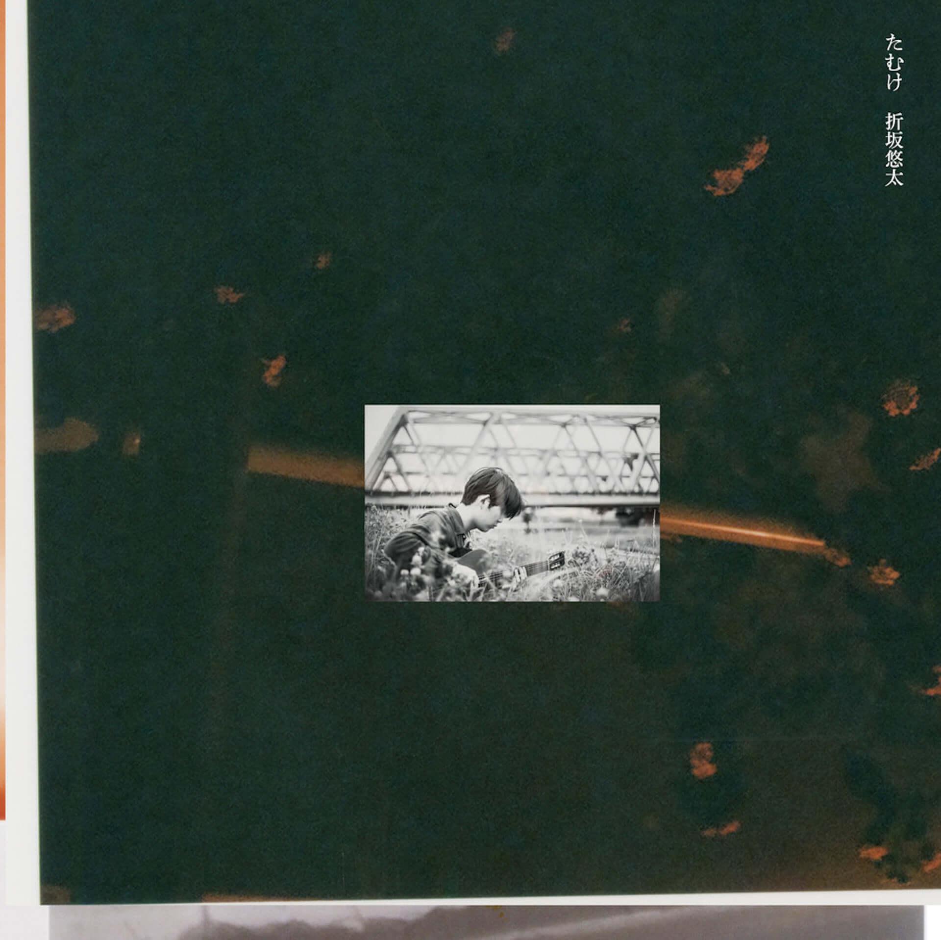 折坂悠太の自主制作作品『あけぼの』と『たむけ』がアナログ盤で発売決定!刷新されたデザインにも注目 music200929_orisakayuta_7-1920x1918