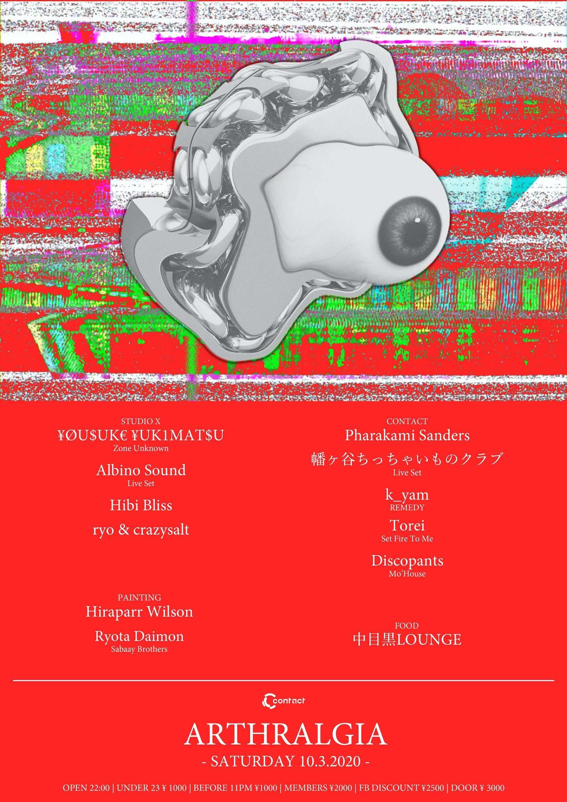 ¥ØU$UK€ ¥UK1MAT$Uが渋谷Contact<ARTHRALGIA>にゲスト出演!Albino Sound、Hibi Blissも登場 music200929_yousuke-yukimatsu_1-1920x2715