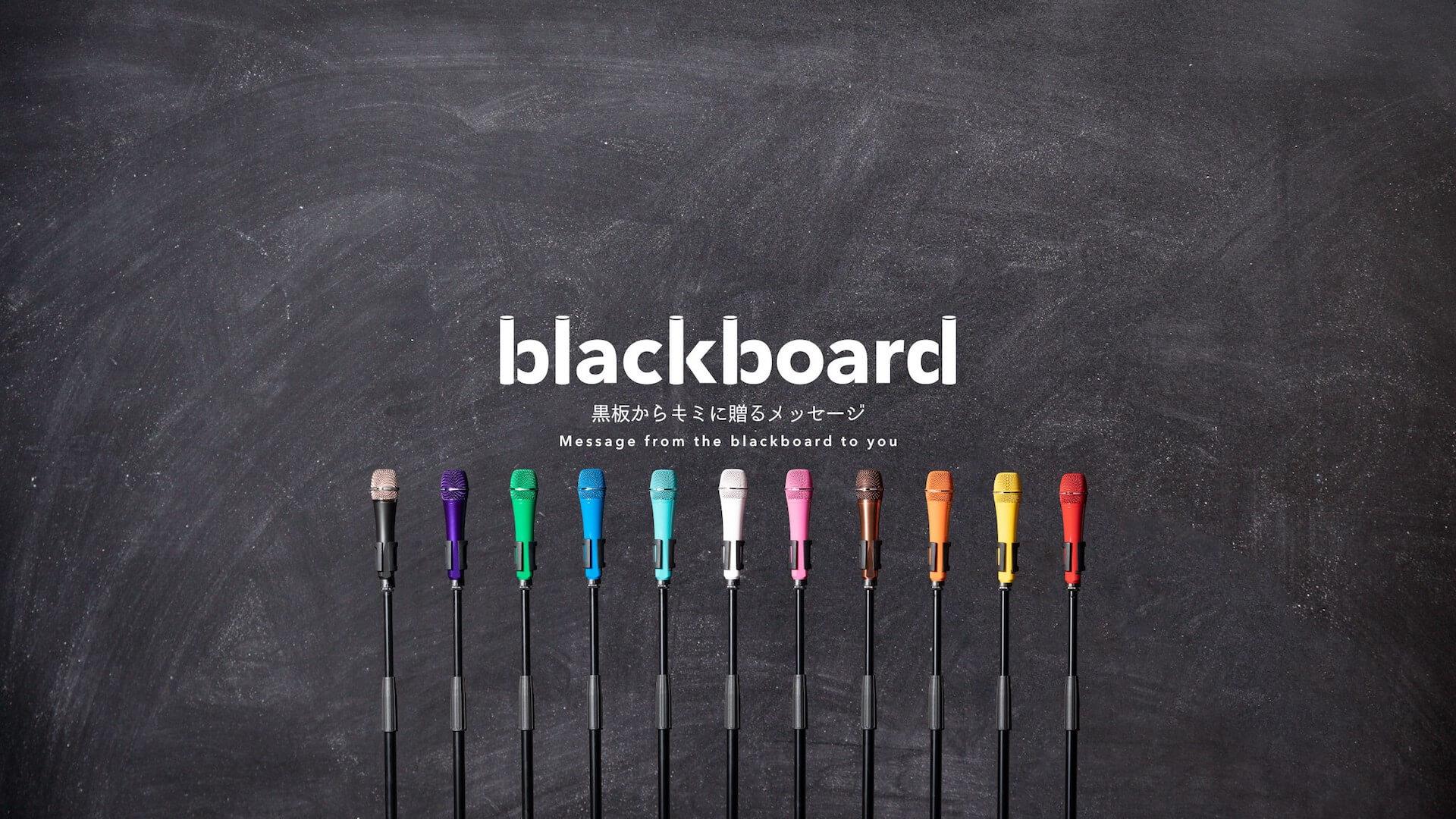"chelmicoがYouTubeチャンネル「blackboard」で再び先生に!『maze』収録の楽曲""Terminal 着、即 Dance (blackboard version)""をライブ歌唱 music200930_chelmico_1"
