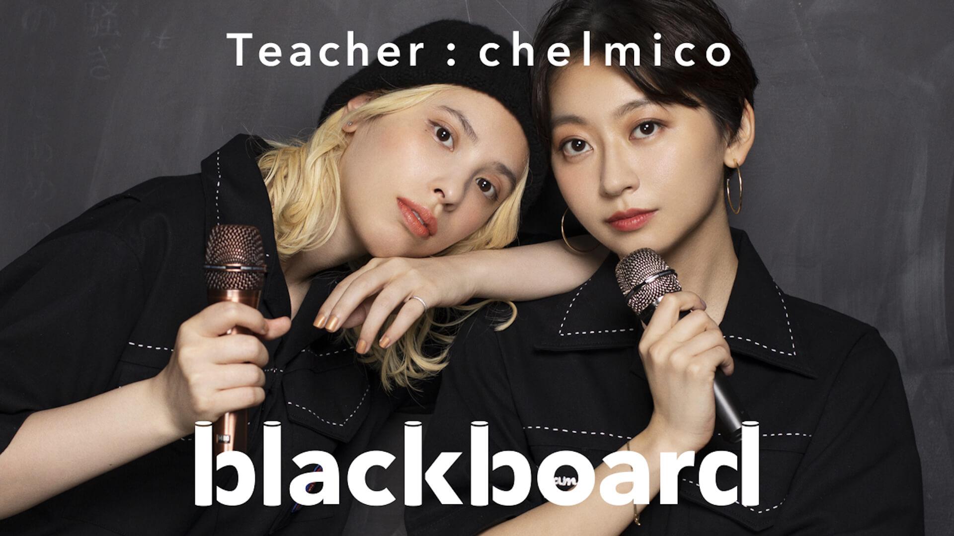 "chelmicoがYouTubeチャンネル「blackboard」で再び先生に!『maze』収録の楽曲""Terminal 着、即 Dance (blackboard version)""をライブ歌唱 music200930_chelmico_2"