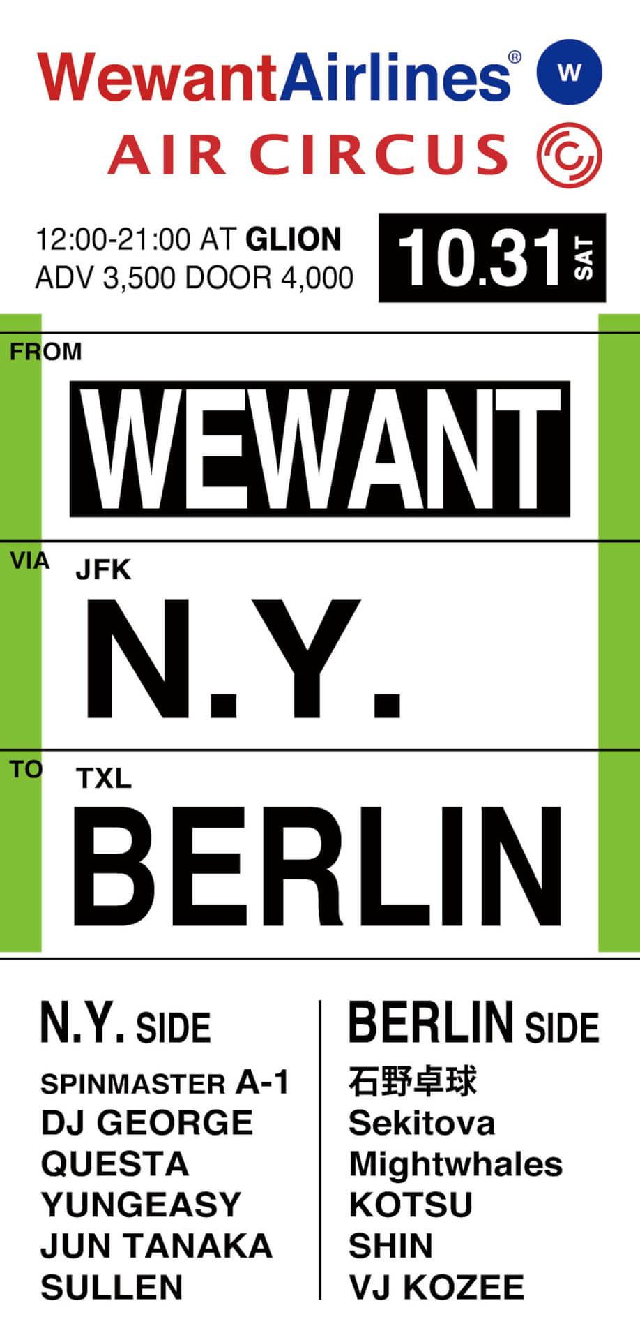 海外に行った気分になれるイベント<WE WANT NY - BERLIN>に石野卓球、Kotsu、SEKITOVA、SPINMASTER A-1らが出演決定! music201001_wewant_6