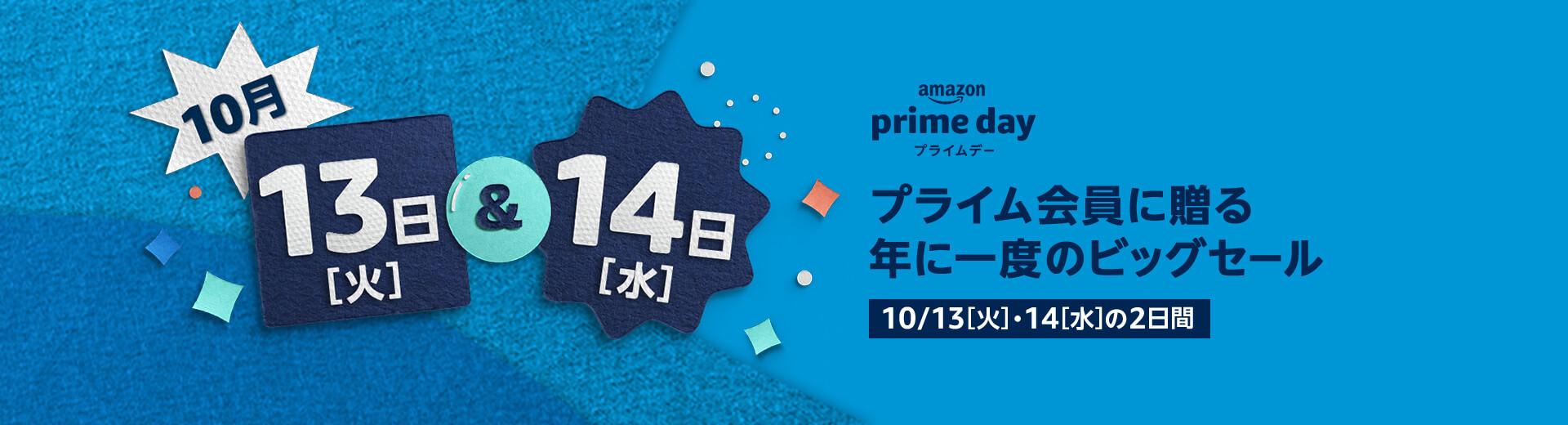 Amazonプライムデーの対象商品第1弾が発表!13インチMacBook Proに「アベンジャーズ」シリーズMovieNEX19巻セットまで tech201001_amazonprimeday_15