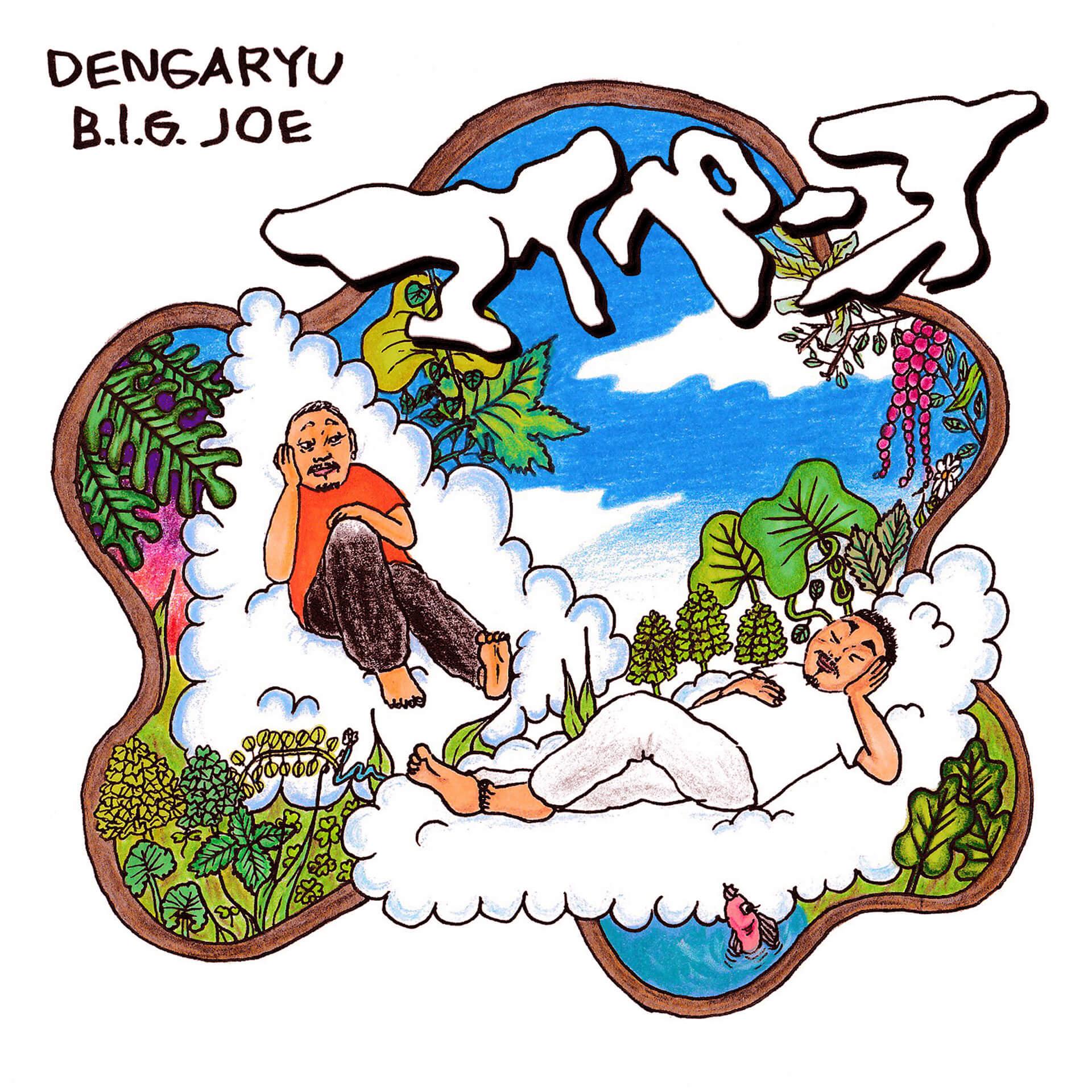 """ライブツアーを開催する田我流&B.I.G.JOEによる新曲""""マイペース""""がリリース決定!ビートはDJ SCRATCH NICE music201001_dengaryu_bigjoe_1"""
