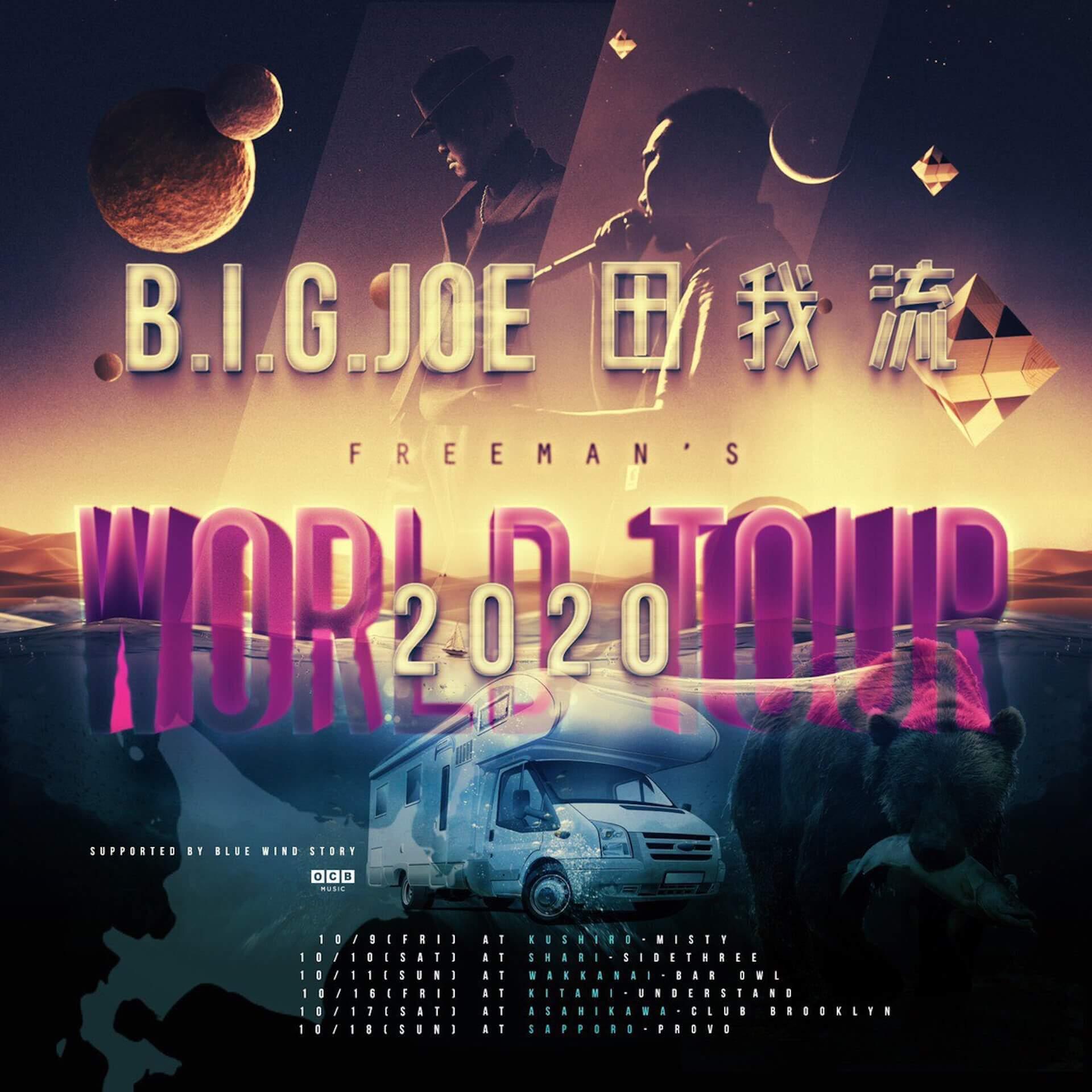 """ライブツアーを開催する田我流&B.I.G.JOEによる新曲""""マイペース""""がリリース決定!ビートはDJ SCRATCH NICE music201001_dengaryu_bigjoe_4"""