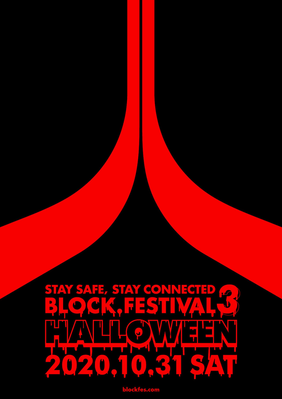 オンラインフェス<BLOCK.FESTIVAL Vol.3>第1弾ラインナップが発表!Awich、JP THE WAVY、おかもとえみ、野宮真貴らが出演決定 music201001_blockfes3_2-1920x2717