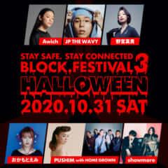 BLOCK.FESTIVAL Vol.3