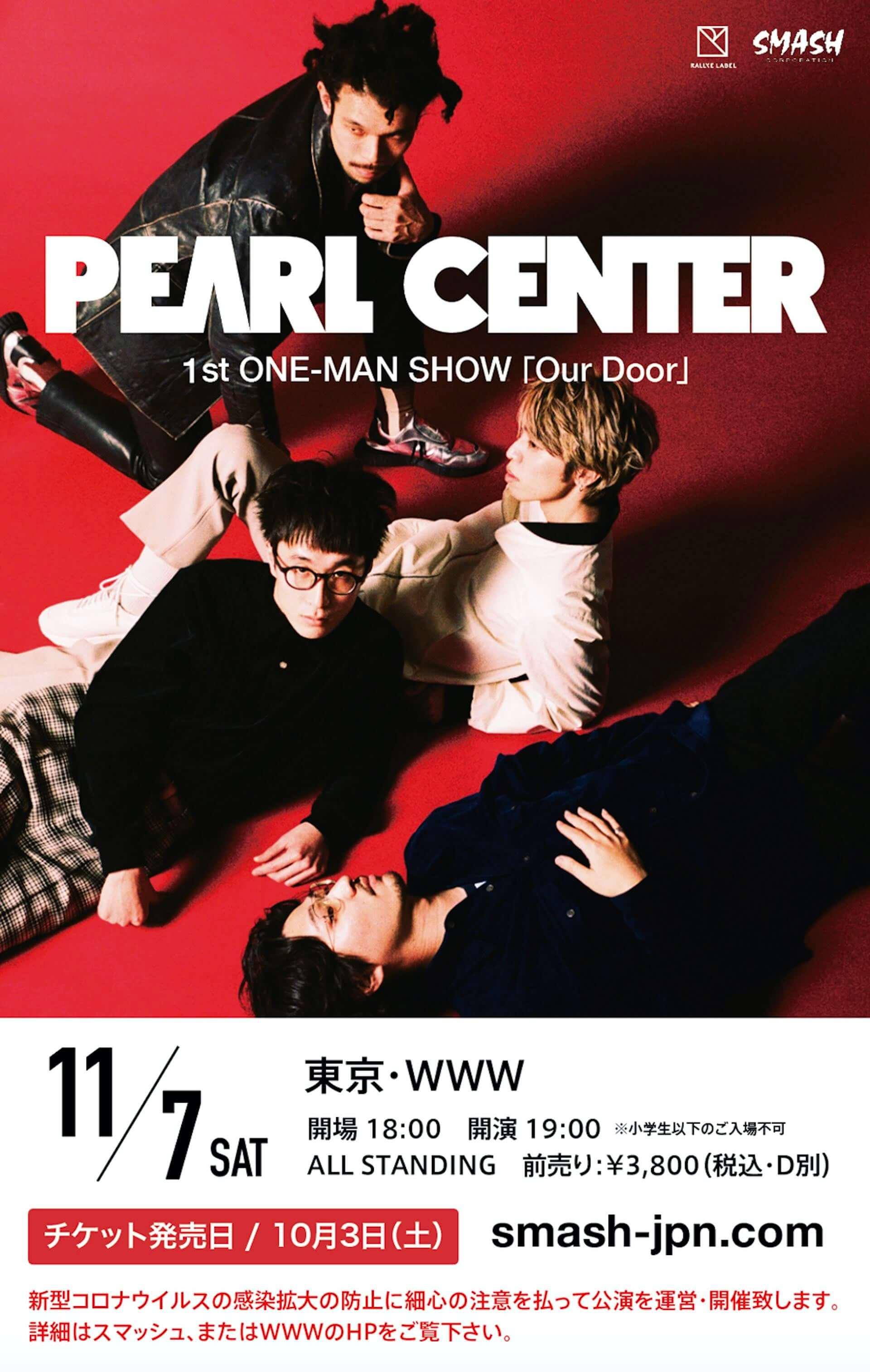 PEARL CENTER初のワンマンライブが渋谷WWWにて開催決定!高橋健介、越智俊介、近藤邦彦も参加 music201001_pearlcenter_2-1920x3026