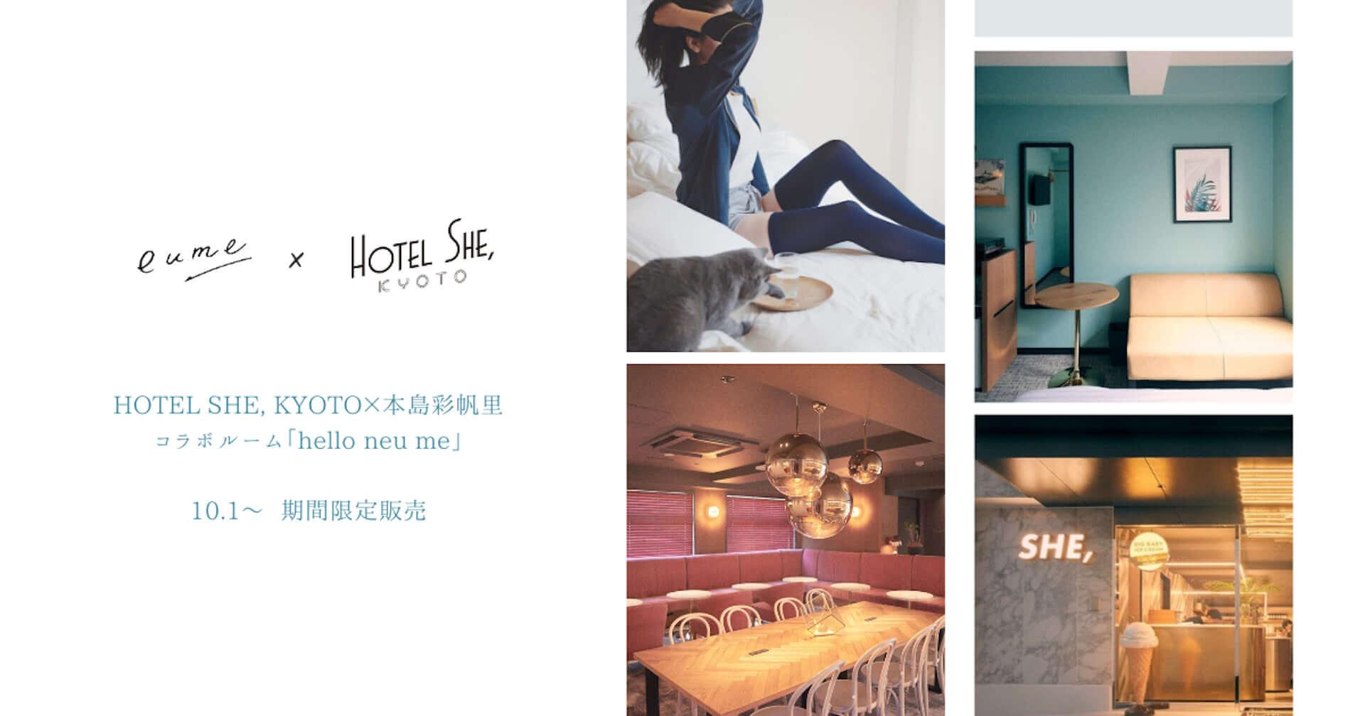 「HOTEL SHE, KYOTO」で極上のセルフケア宿泊体験ができる『hello, neu me』がスタート!「eume」プロデューサー・本島彩帆里のセレクトアイテムもプレゼント art201002_hotelshekyoto_2-1920x1008