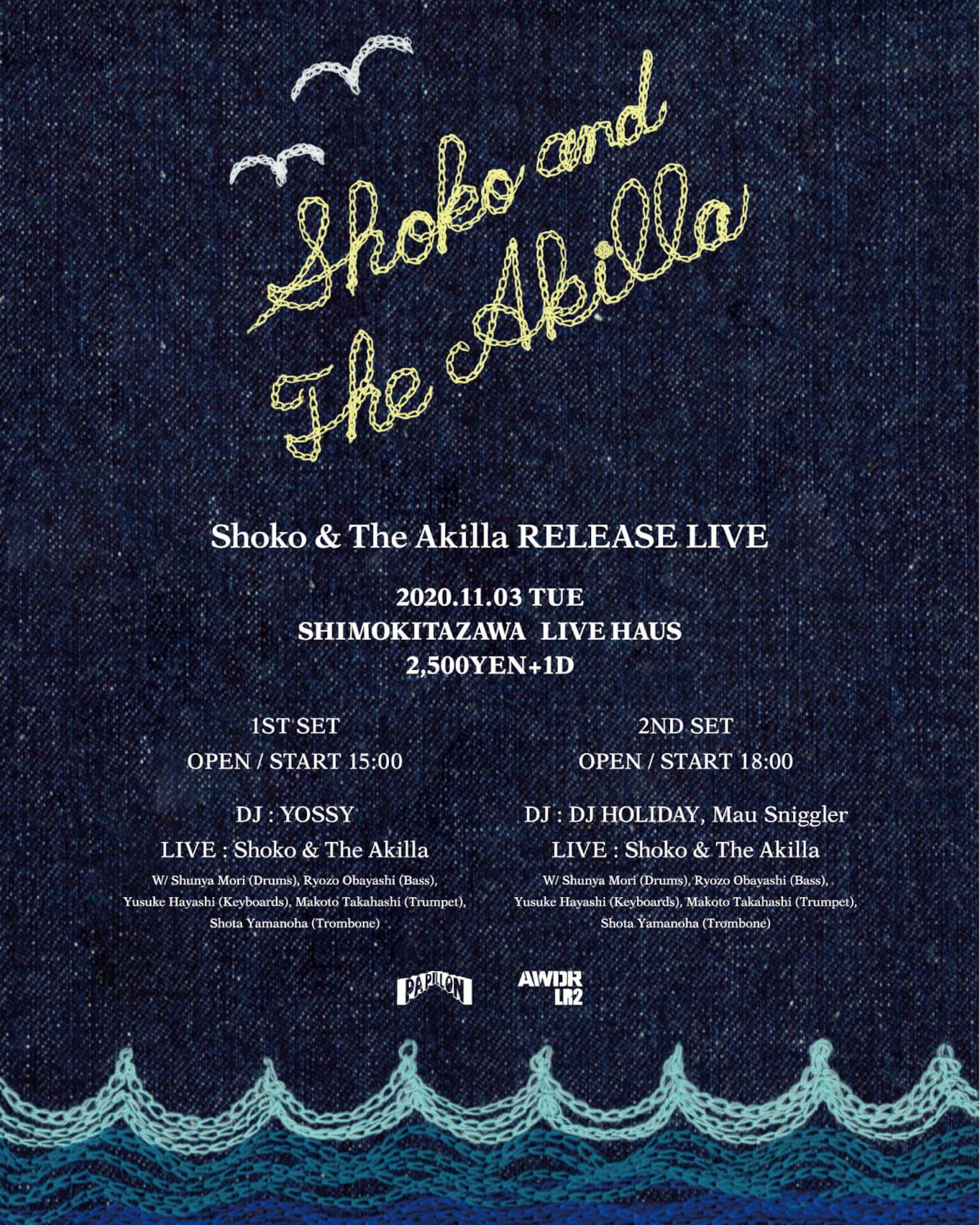 1stアルバムをリリースしたばかりのShoko & Akillaによるレコ発ライブが開催決定!初のバンド編成でのライブに music201002_shokoandtheakilla_1