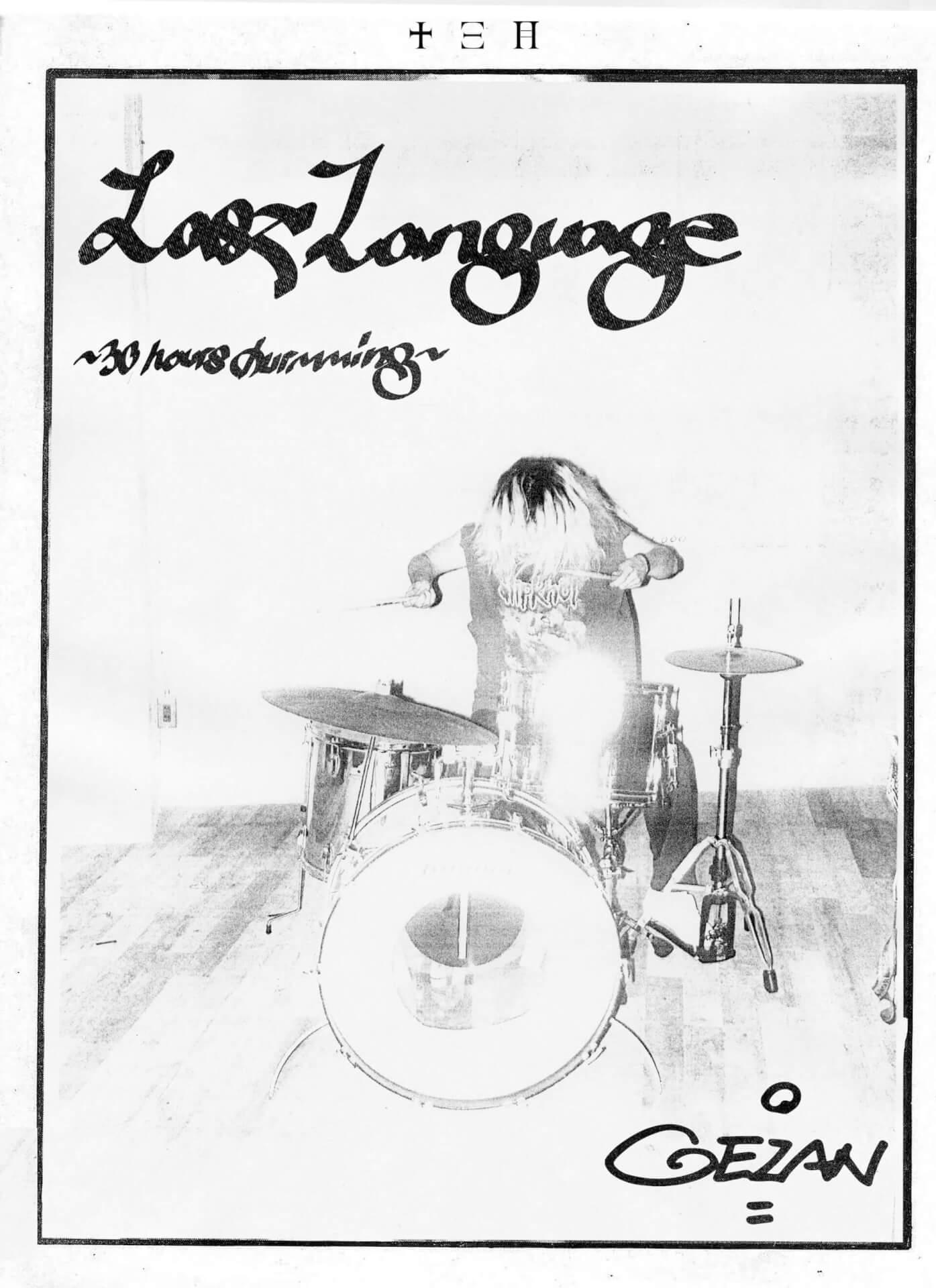 """石原ロスカル30時間ドラムマラソン後に配信されたGEZANのライブ映像から""""i""""がDAXにて公開 music201002_gezan_dax_2"""