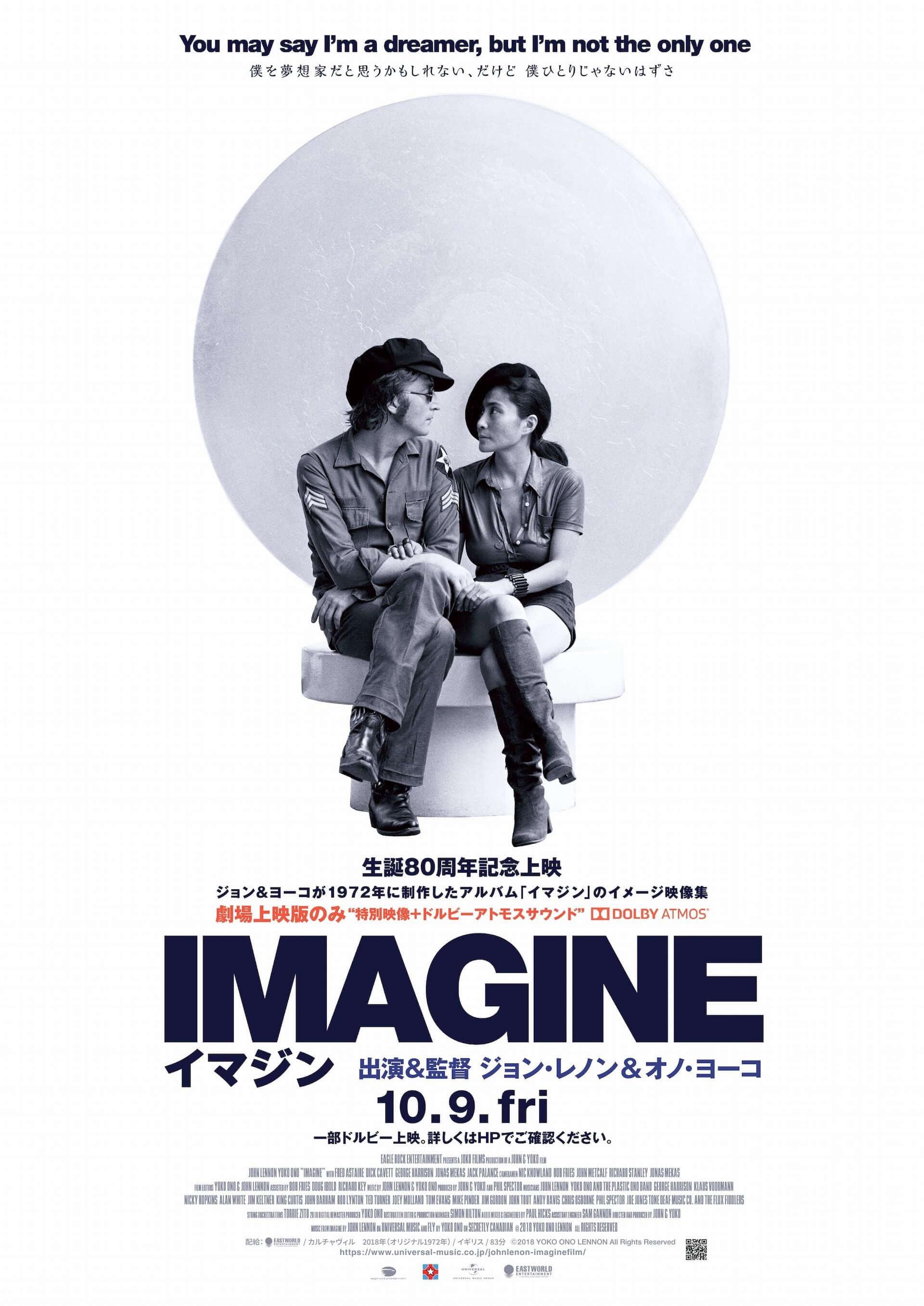 歴史的名盤『イマジン』制作時にジョン・レノンとオノ・ヨーコが暮らしていた家の中が明らかに!劇場上映版『イマジン』に未発表映像が追加 film201005_imaginefilm_2-1920x2714